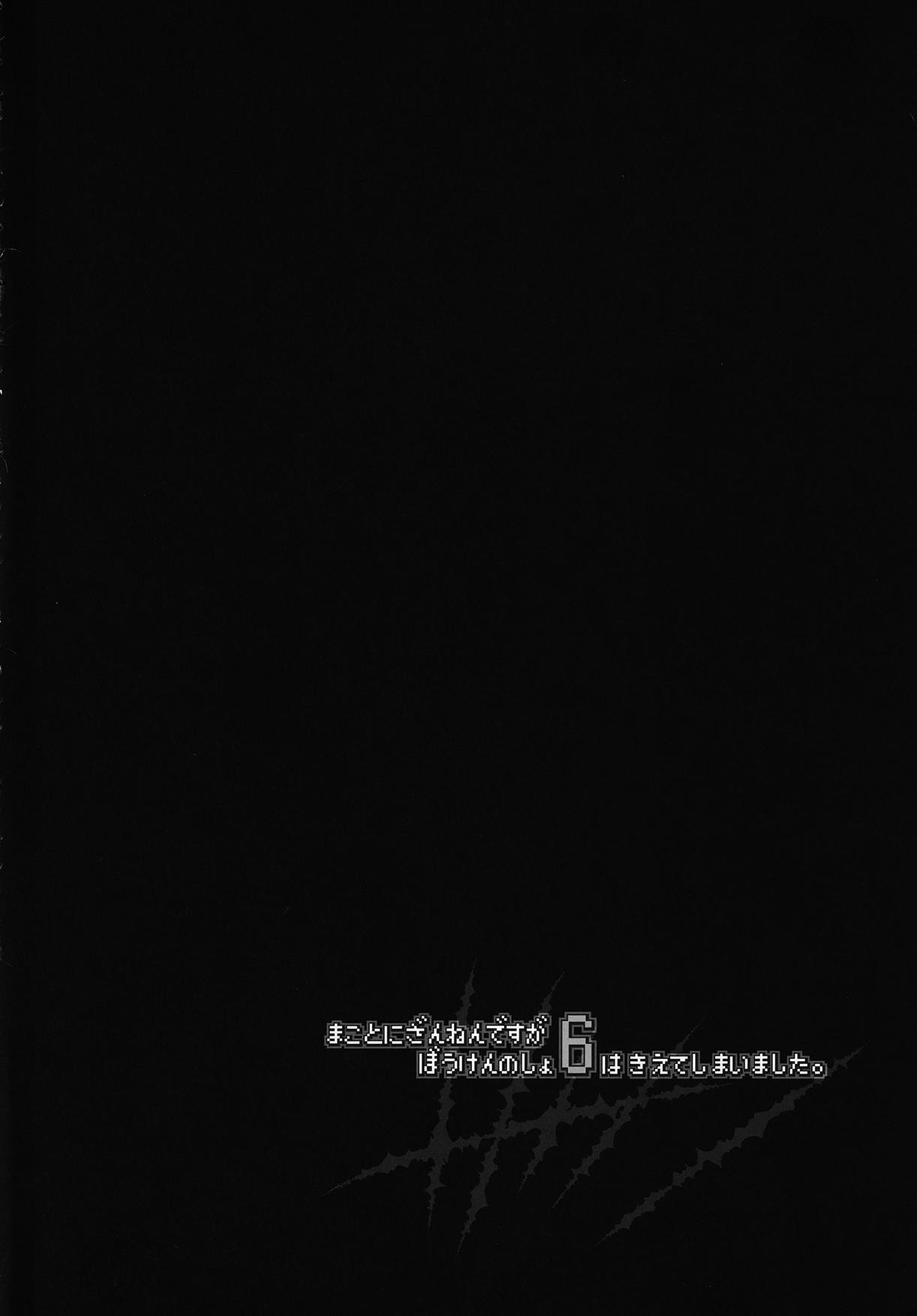 Makotoni Zannen desu ga Bouken no Sho 6 wa Kiete Shimaimashita. 2