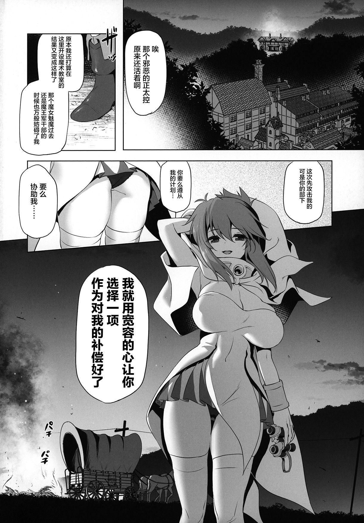 Makotoni Zannen desu ga Bouken no Sho 6 wa Kiete Shimaimashita. 29