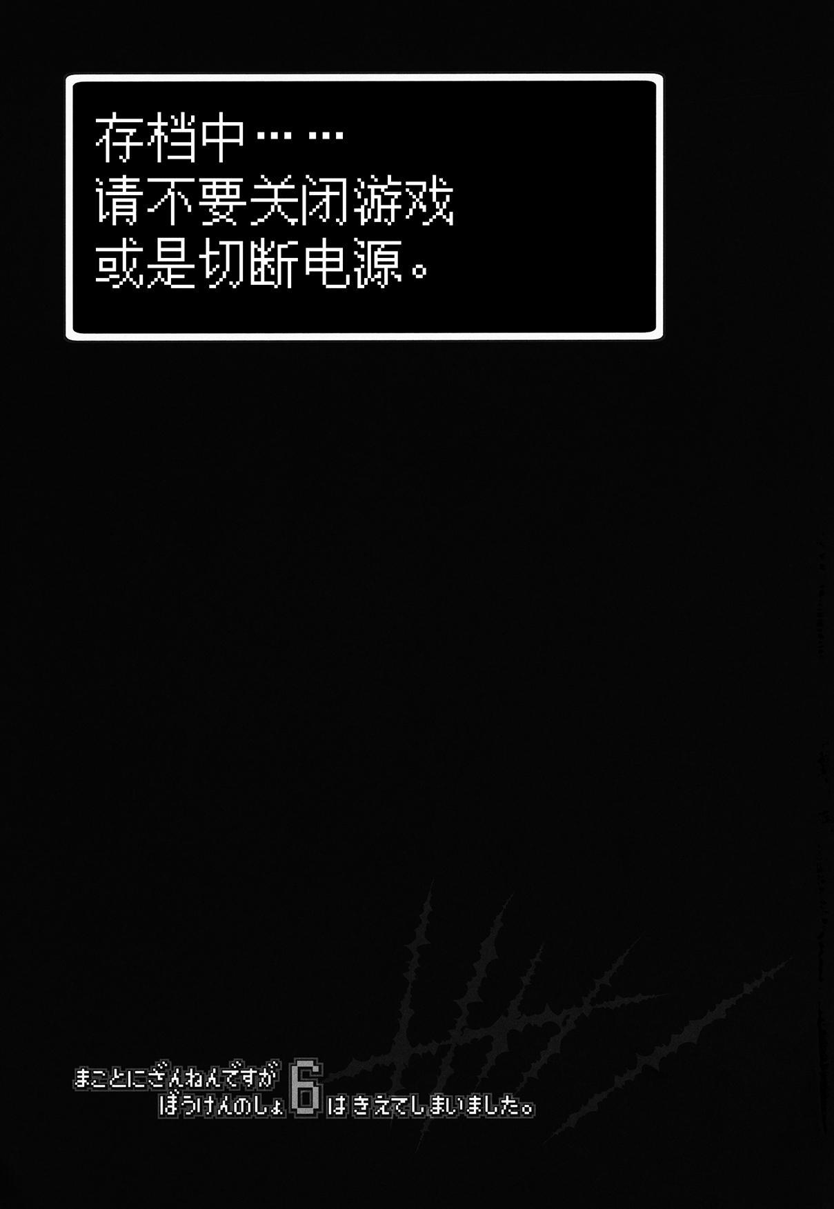 Makotoni Zannen desu ga Bouken no Sho 6 wa Kiete Shimaimashita. 30