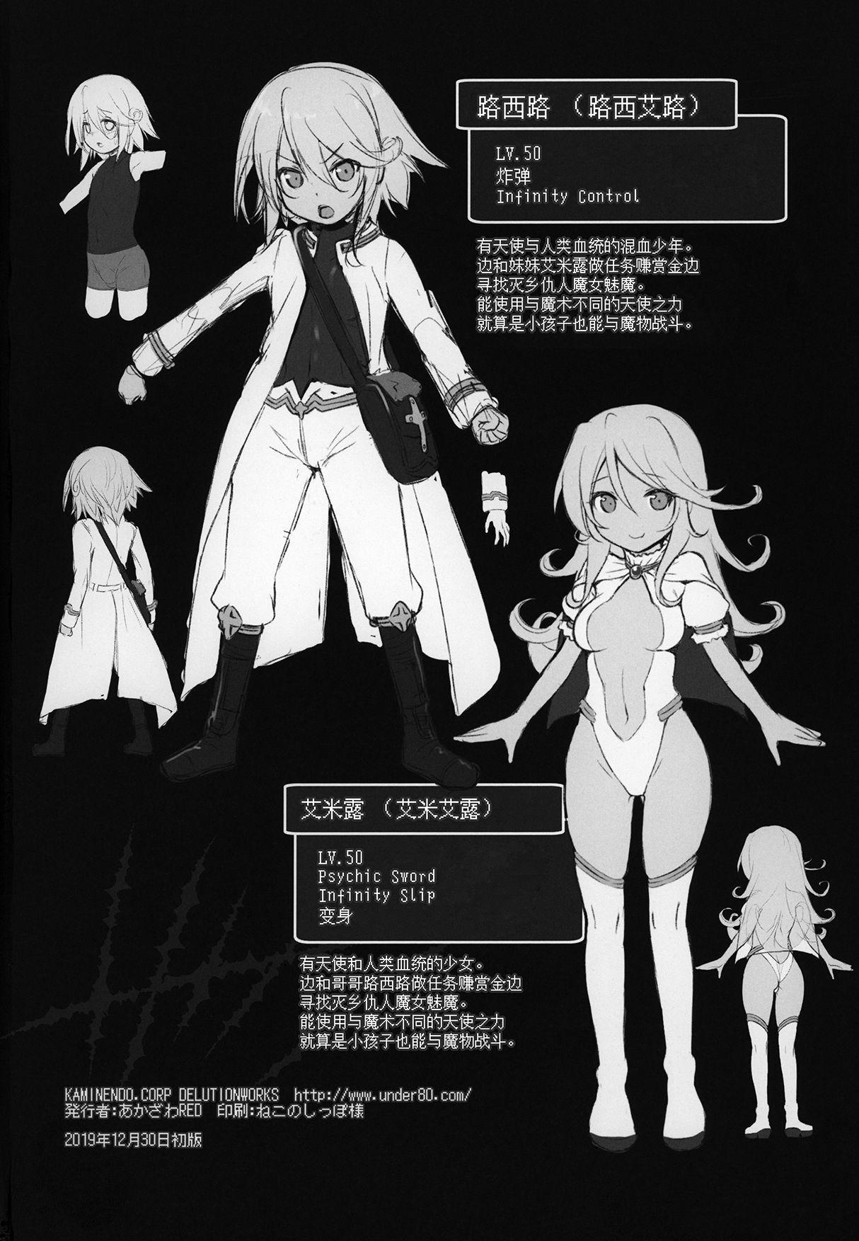 Makotoni Zannen desu ga Bouken no Sho 6 wa Kiete Shimaimashita. 33