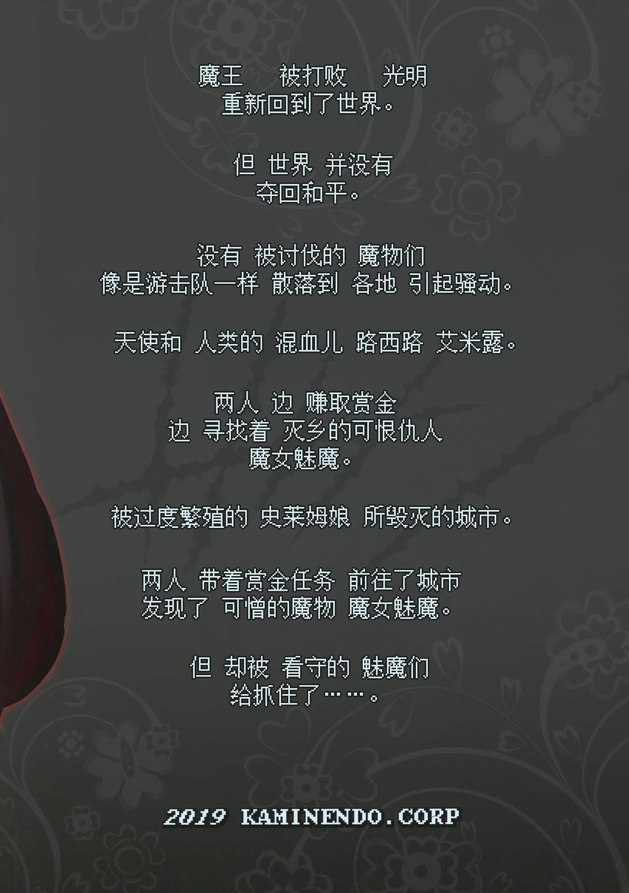 Makotoni Zannen desu ga Bouken no Sho 6 wa Kiete Shimaimashita. 34