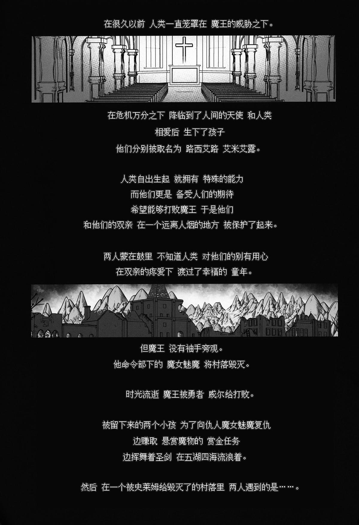 Makotoni Zannen desu ga Bouken no Sho 6 wa Kiete Shimaimashita. 3