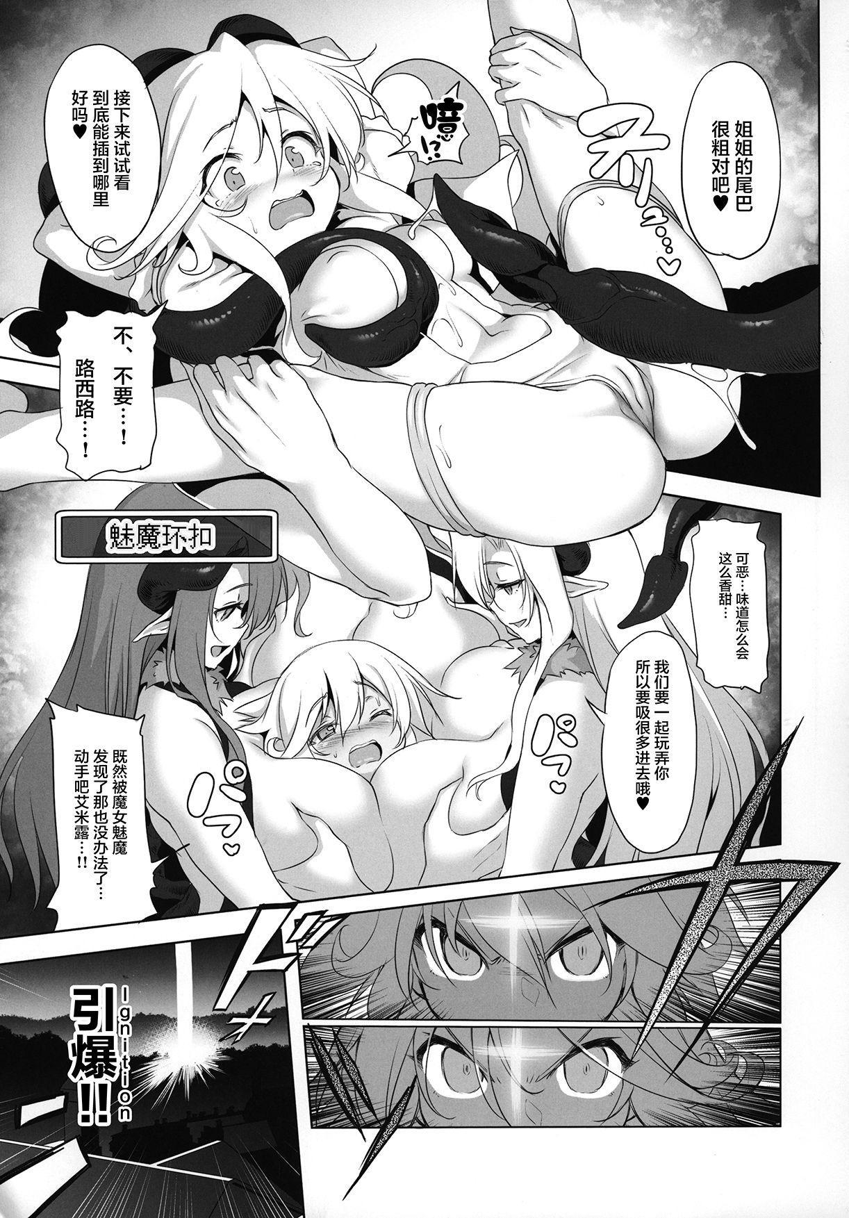 Makotoni Zannen desu ga Bouken no Sho 6 wa Kiete Shimaimashita. 6