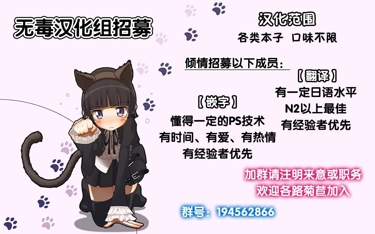 Nama haishin Chuudoku 26