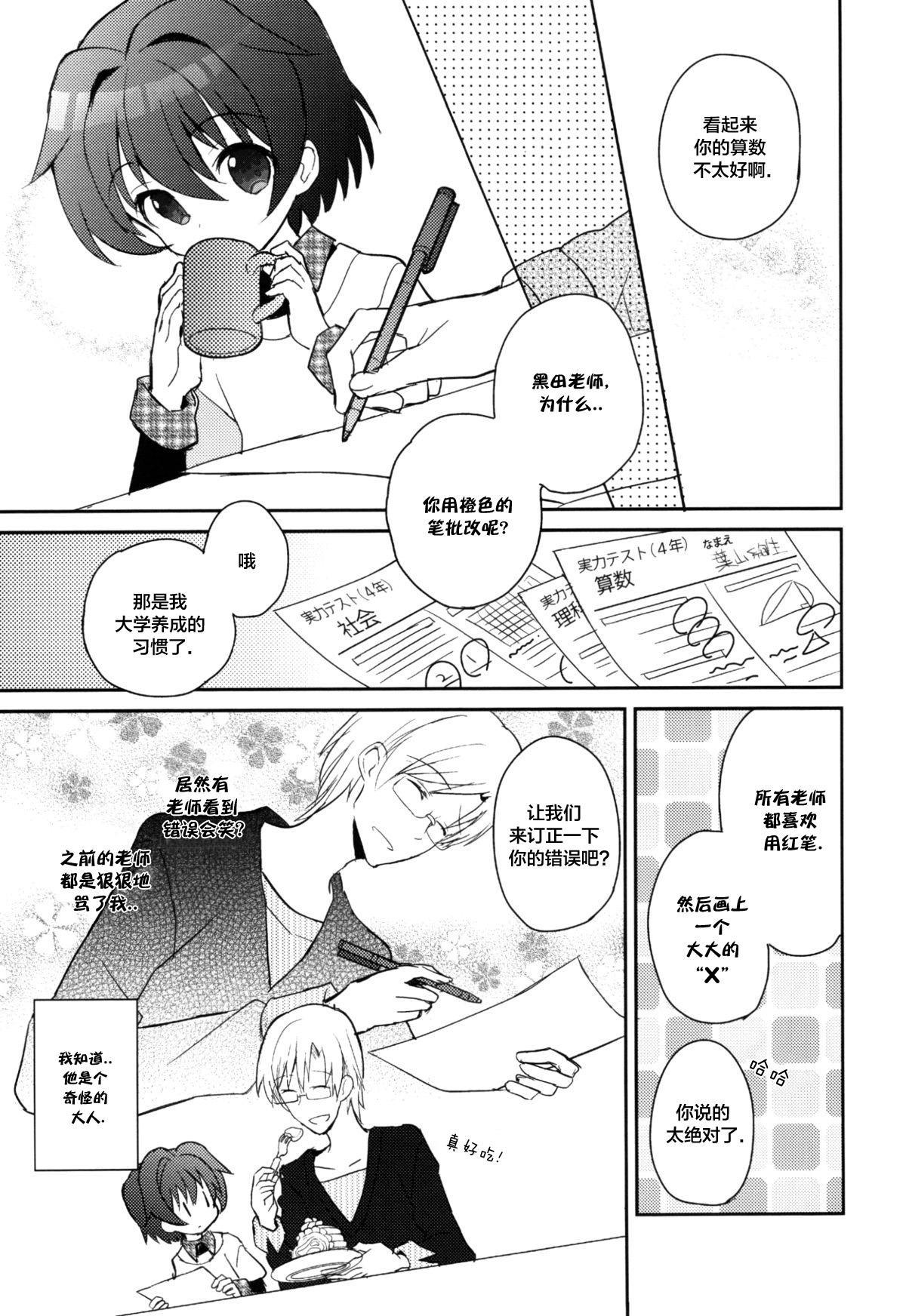 Sensei, Sensei 丨老师,老师 32