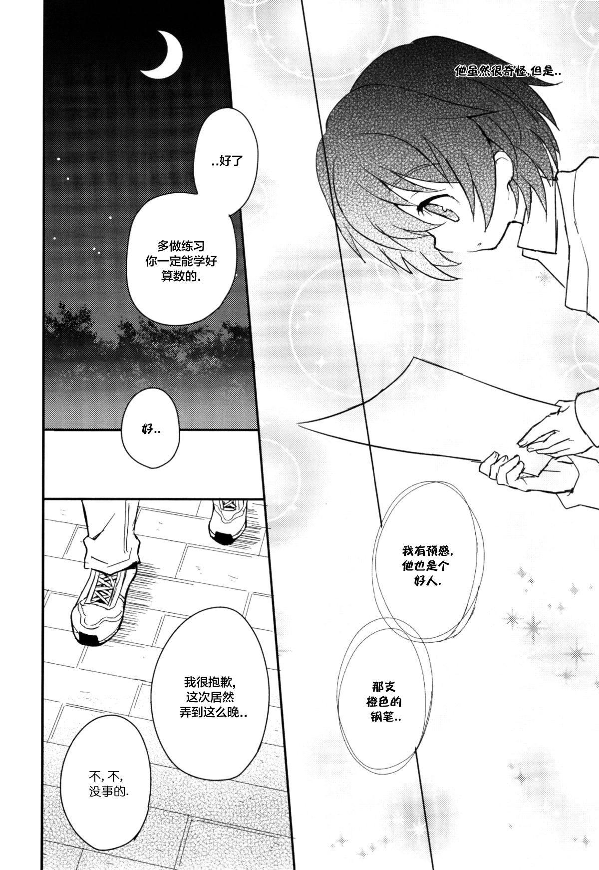 Sensei, Sensei 丨老师,老师 33