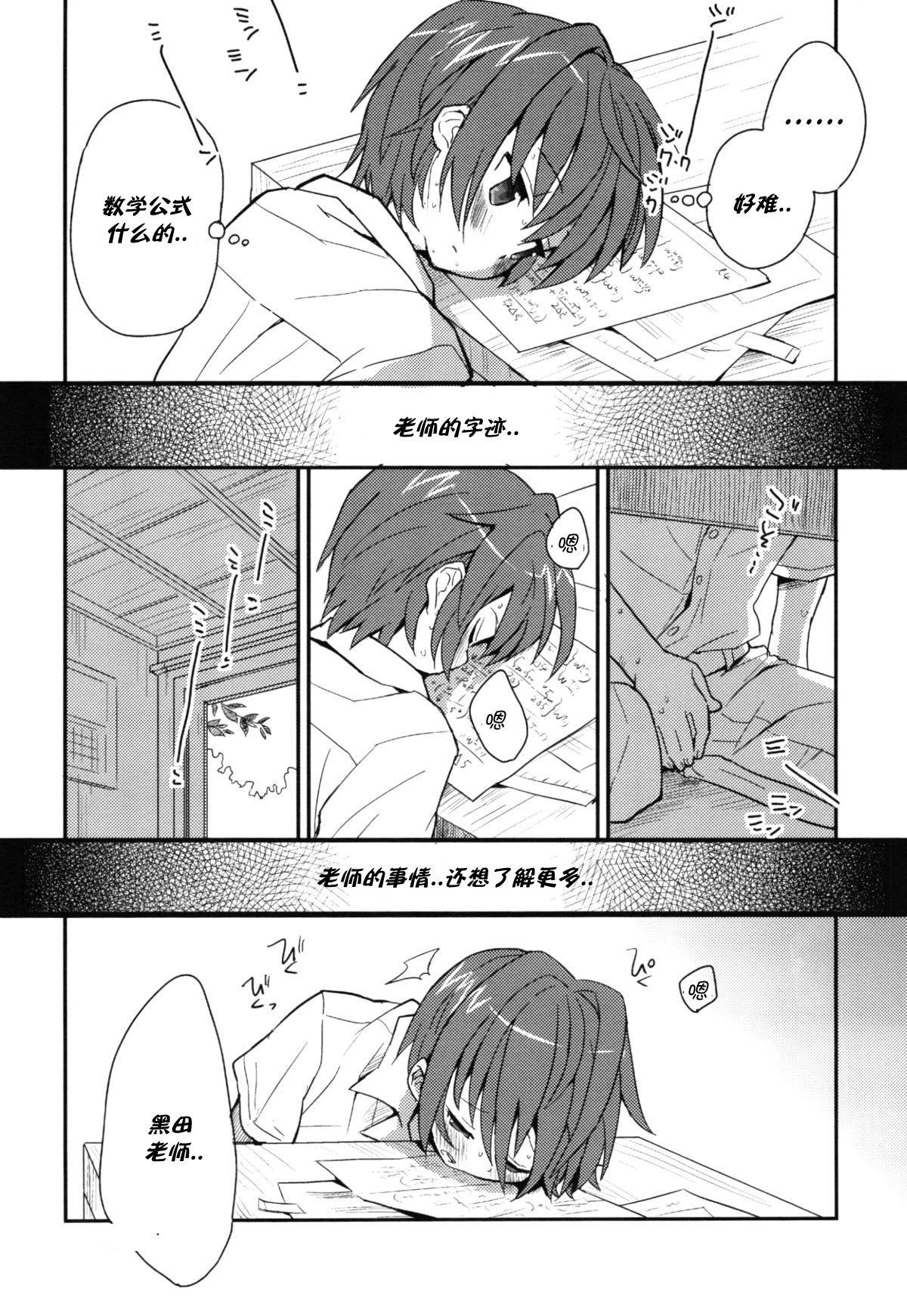 Sensei, Sensei 丨老师,老师 37