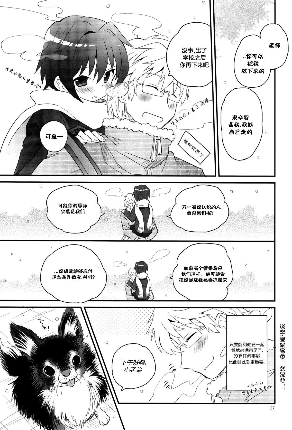 Sensei, Sensei 丨老师,老师 87