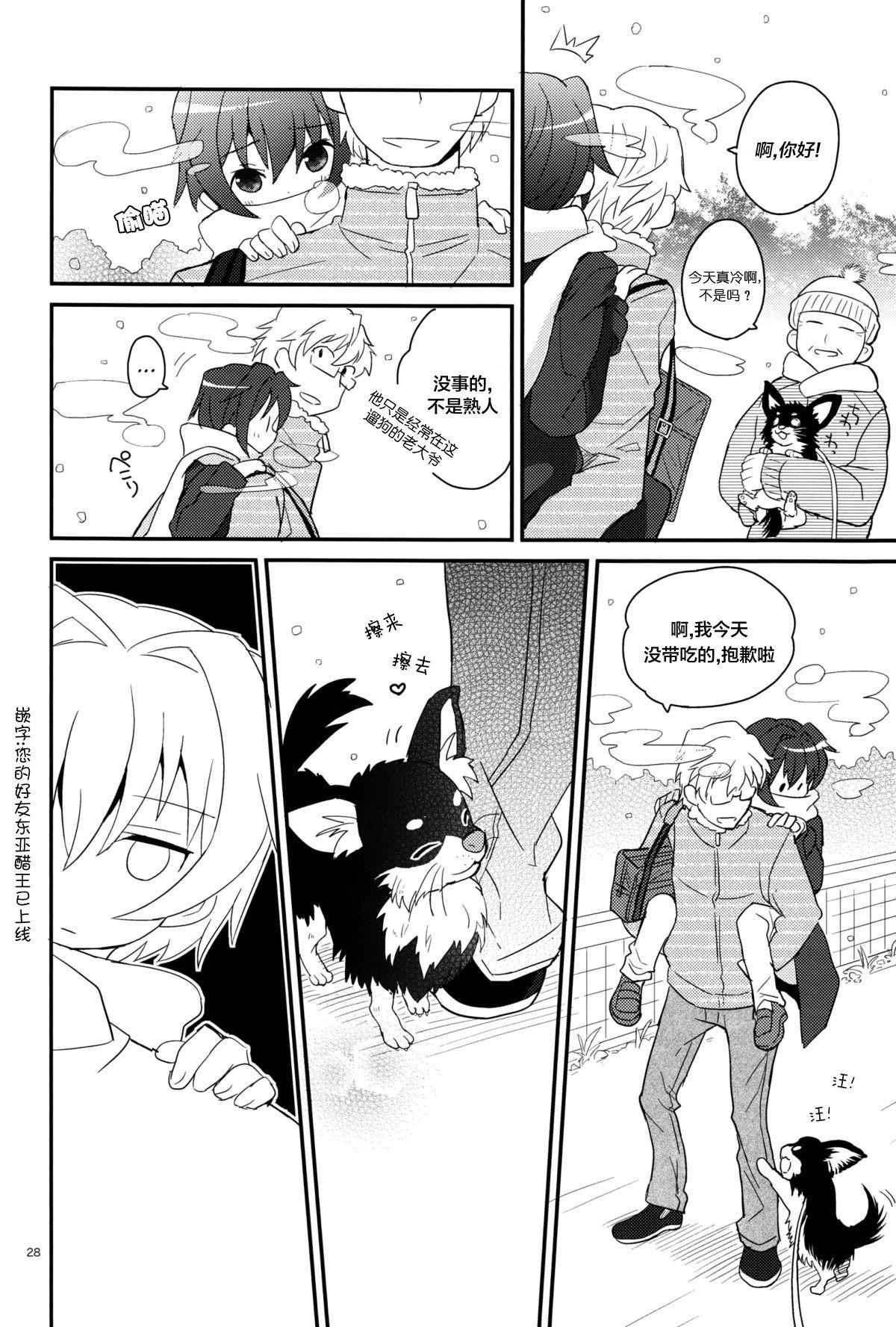Sensei, Sensei 丨老师,老师 88