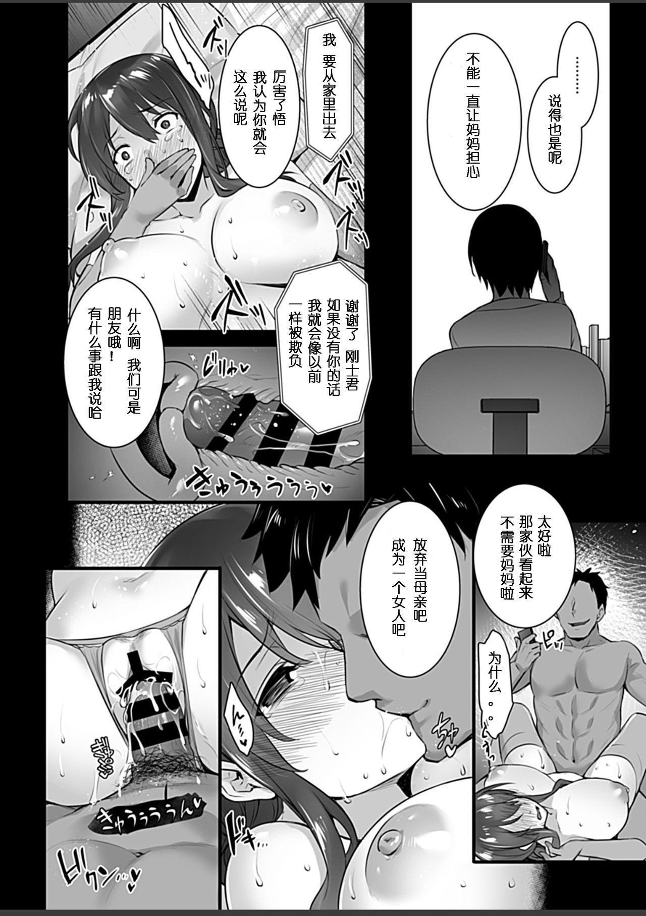 Mesumama ~Musuko no Doukyuusei ni Dakarete Ochiru Hitozuma~ Ch. 3 (COMIC GEE Vol. 4)(chinese translation) 13
