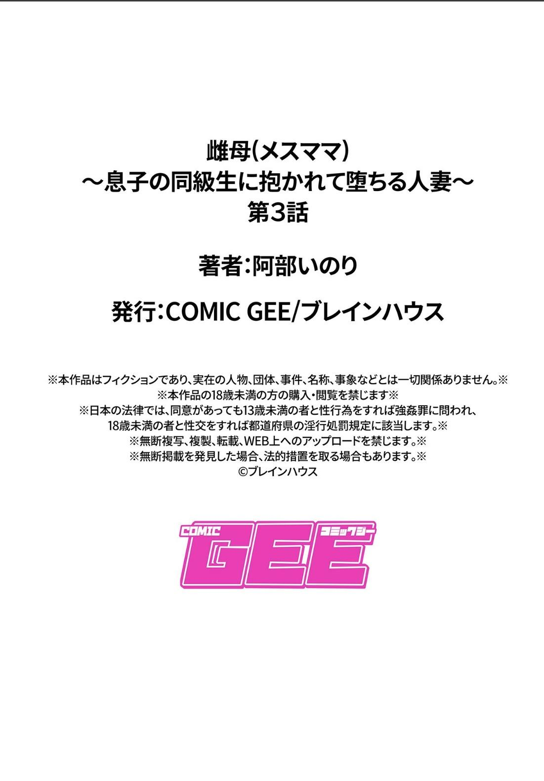 Mesumama ~Musuko no Doukyuusei ni Dakarete Ochiru Hitozuma~ Ch. 3 (COMIC GEE Vol. 4)(chinese translation) 18