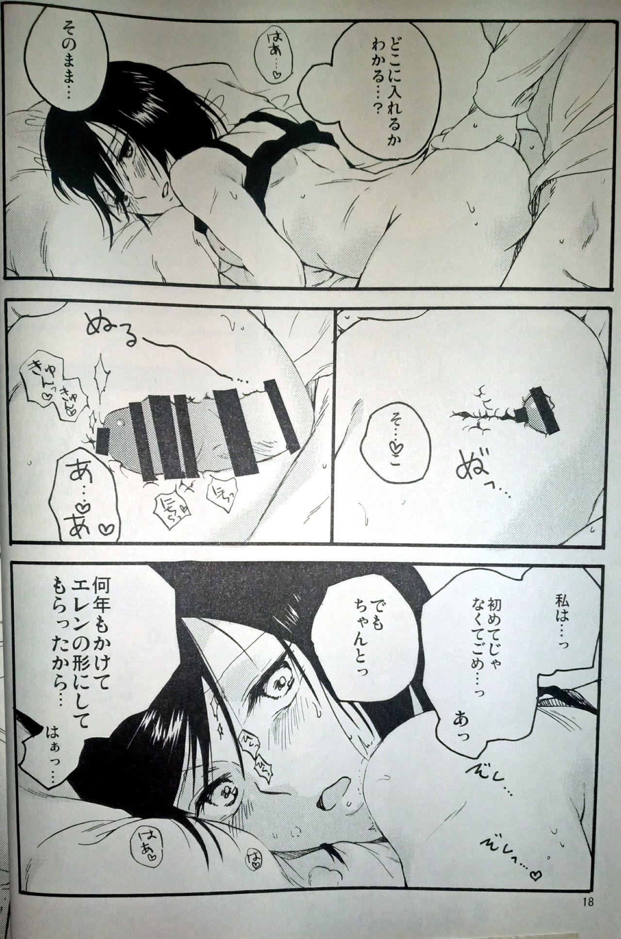 (C86) [iron (Kanae)] 21-sai to 9-sai no Mikasa ni Aisarete Yoru mo Nemurenai Eren no Hanashi (Shingeki no Kyojin) 18