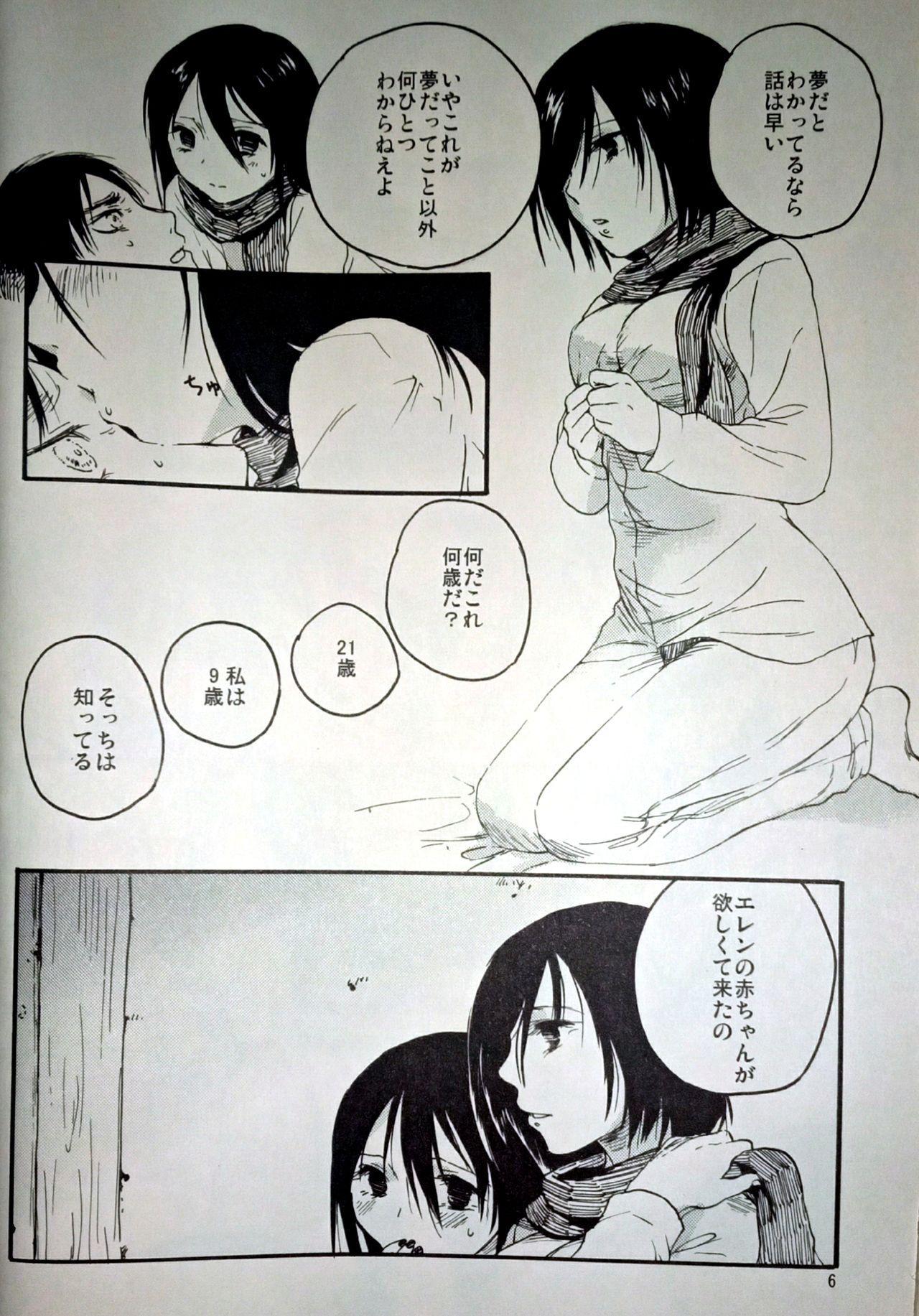 (C86) [iron (Kanae)] 21-sai to 9-sai no Mikasa ni Aisarete Yoru mo Nemurenai Eren no Hanashi (Shingeki no Kyojin) 6
