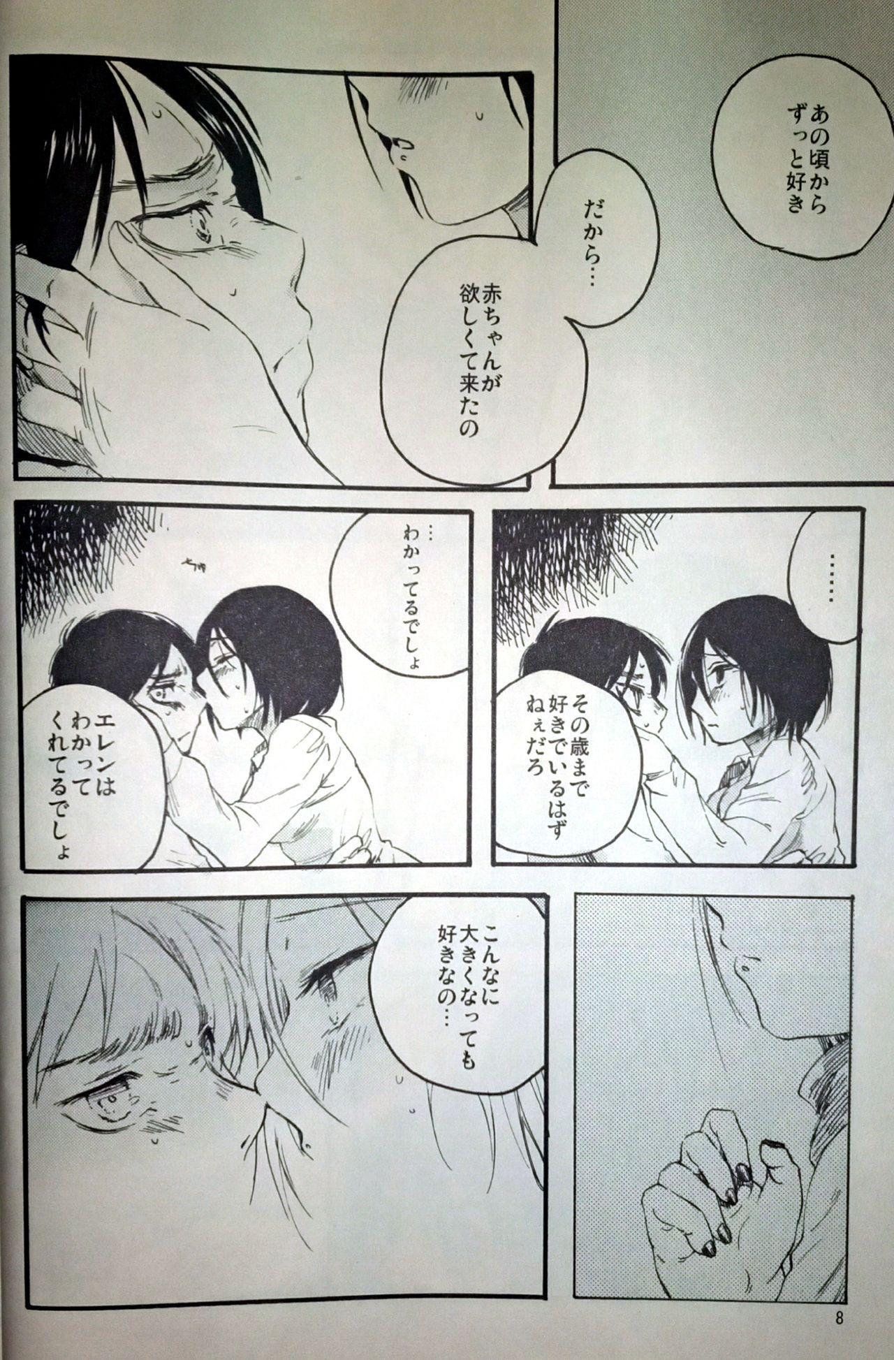 (C86) [iron (Kanae)] 21-sai to 9-sai no Mikasa ni Aisarete Yoru mo Nemurenai Eren no Hanashi (Shingeki no Kyojin) 8