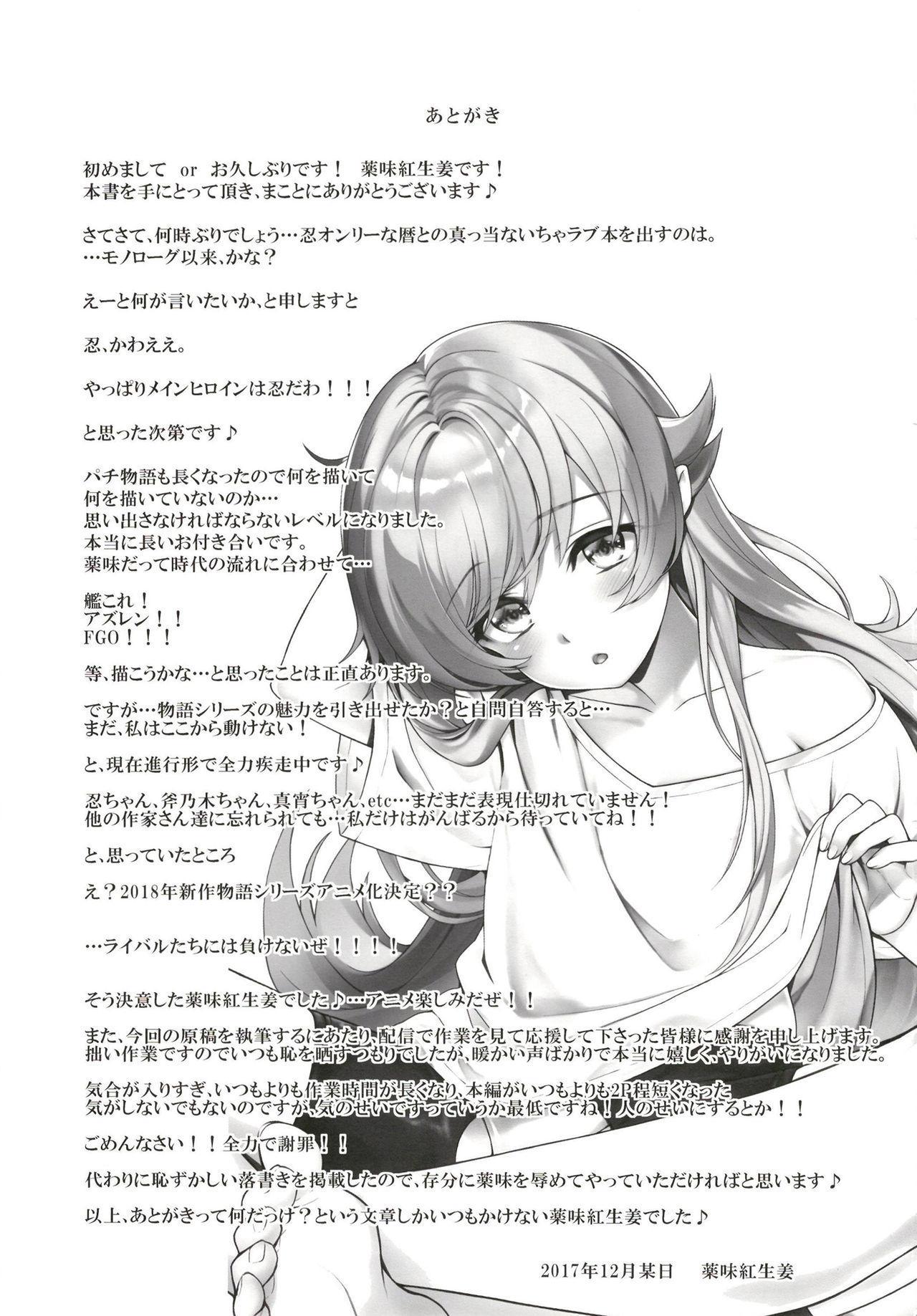 Pachimonogatari Part 15: Koyomi Service 23