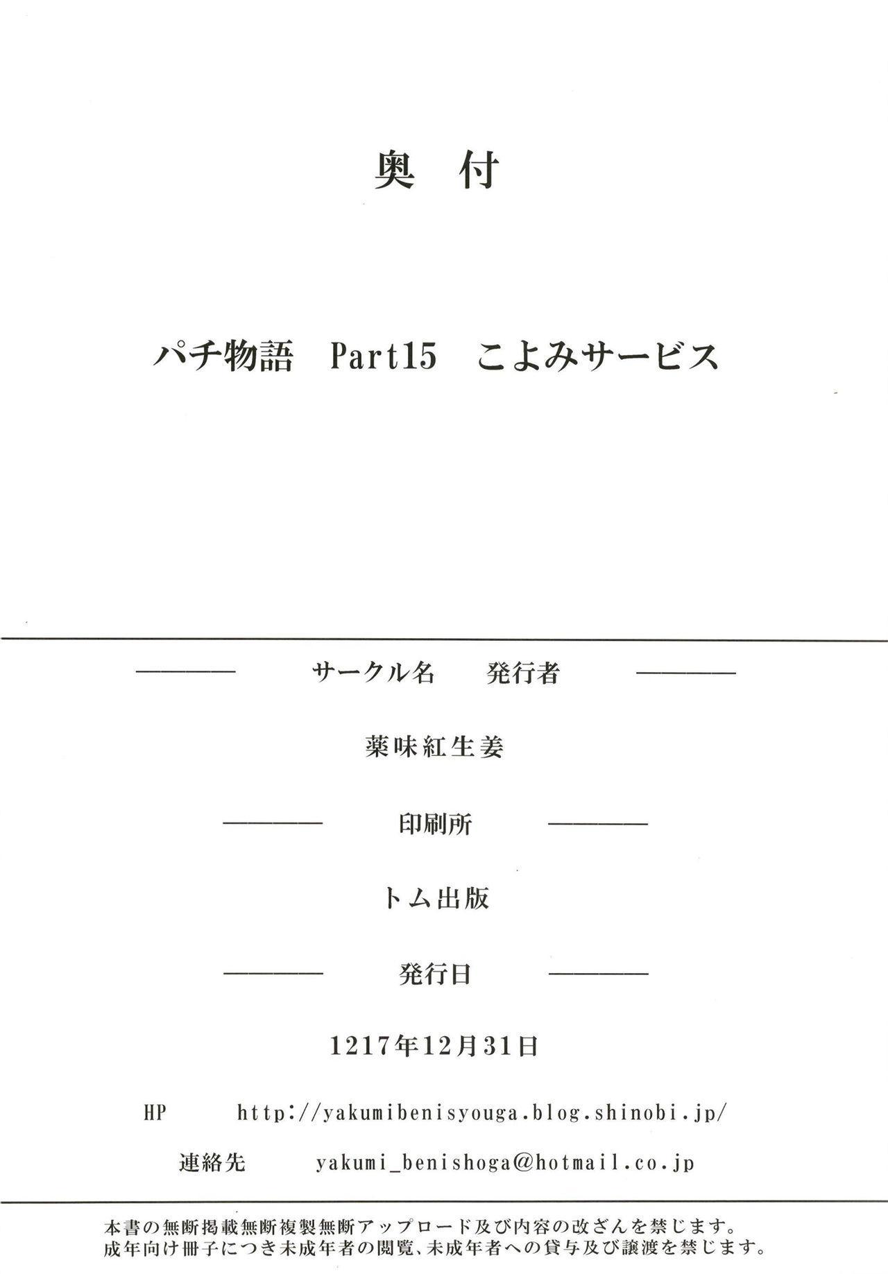 Pachimonogatari Part 15: Koyomi Service 24