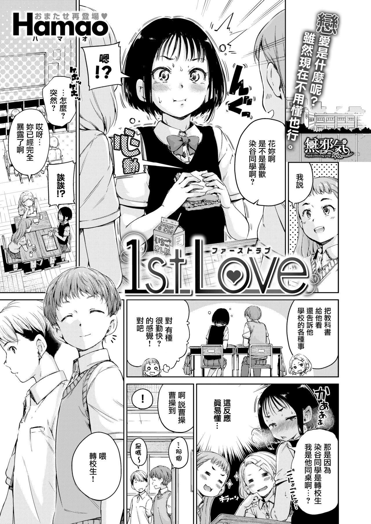 1st Love 0