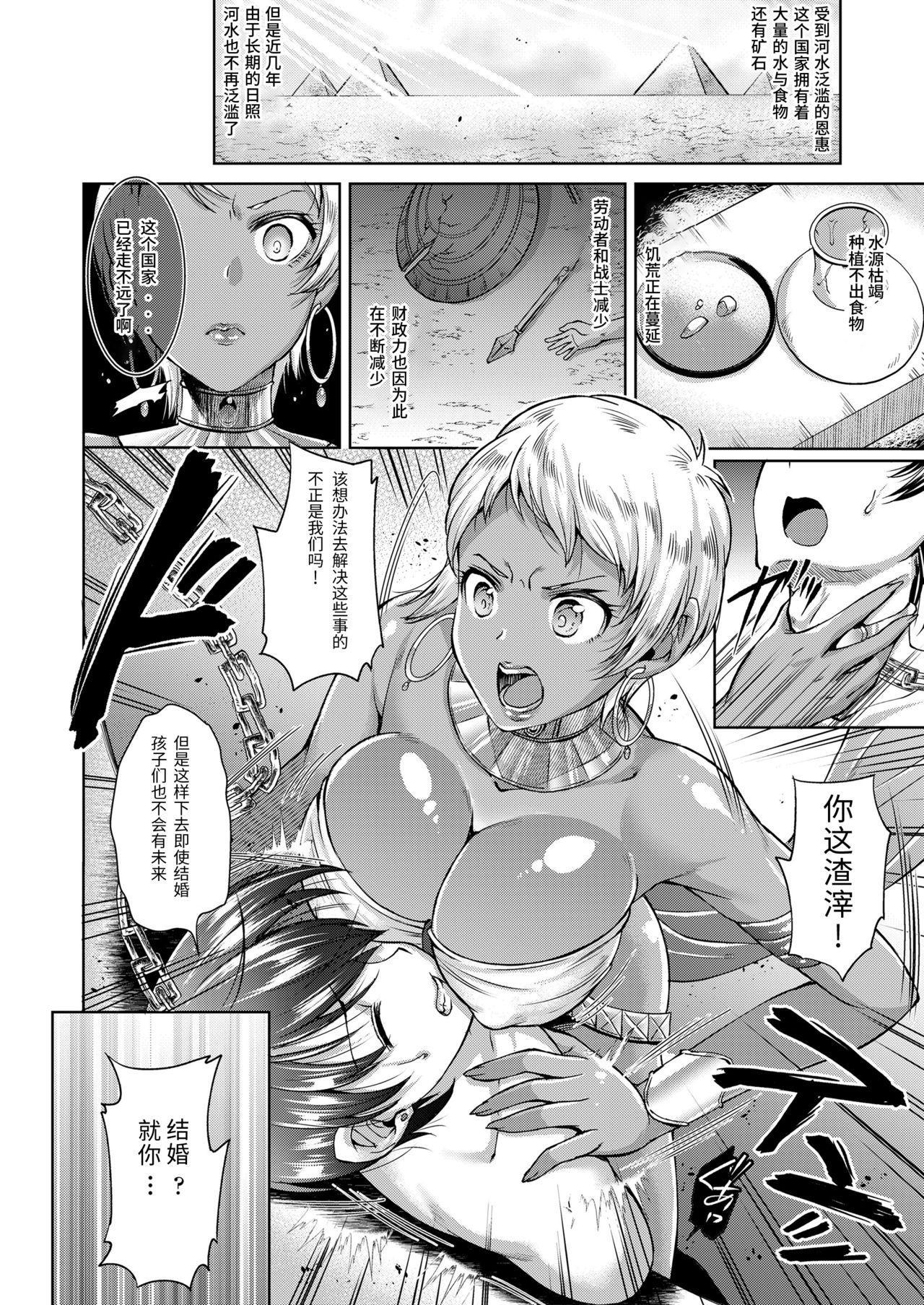 Nigasanai Hanasanai EXODUS 4