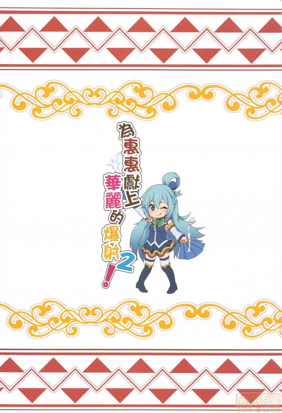 Megumin ni Karei na Shasei o! 2| 為惠惠獻上華麗的爆射2 21