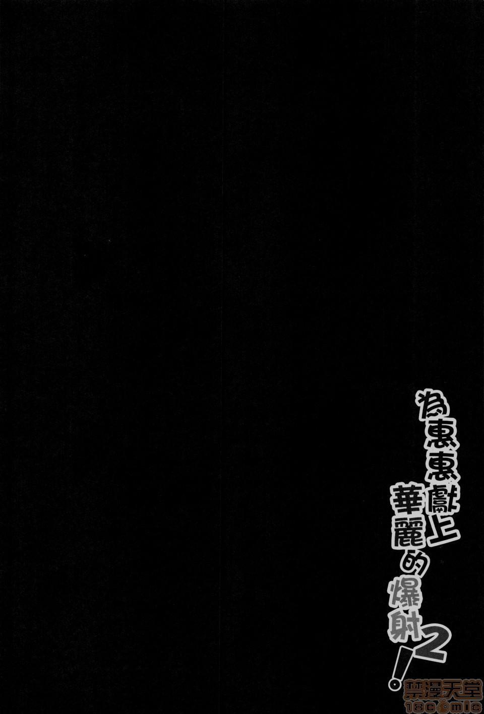 Megumin ni Karei na Shasei o! 2| 為惠惠獻上華麗的爆射2 2
