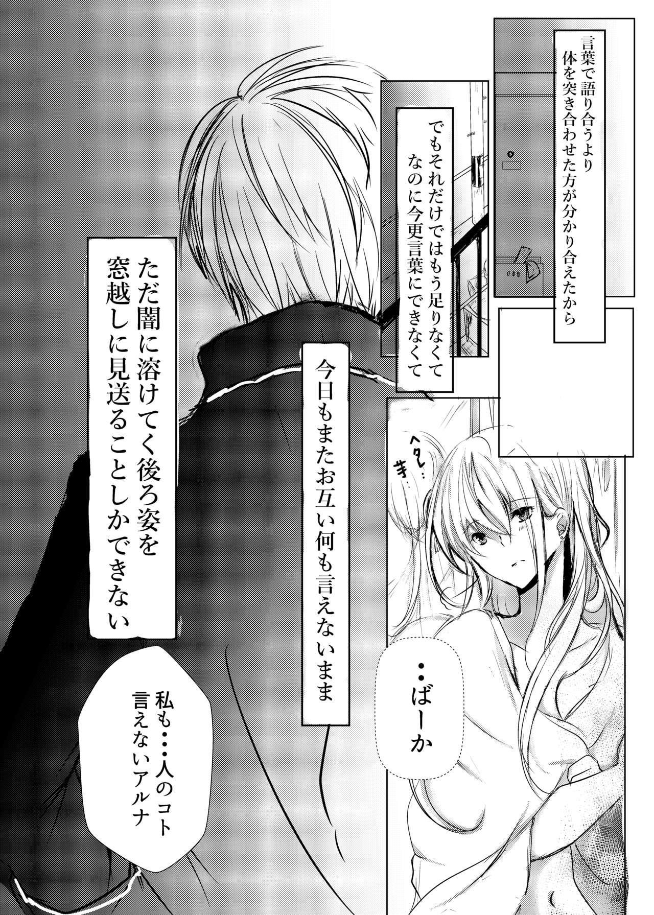 Tsukiattenai Futari. 13