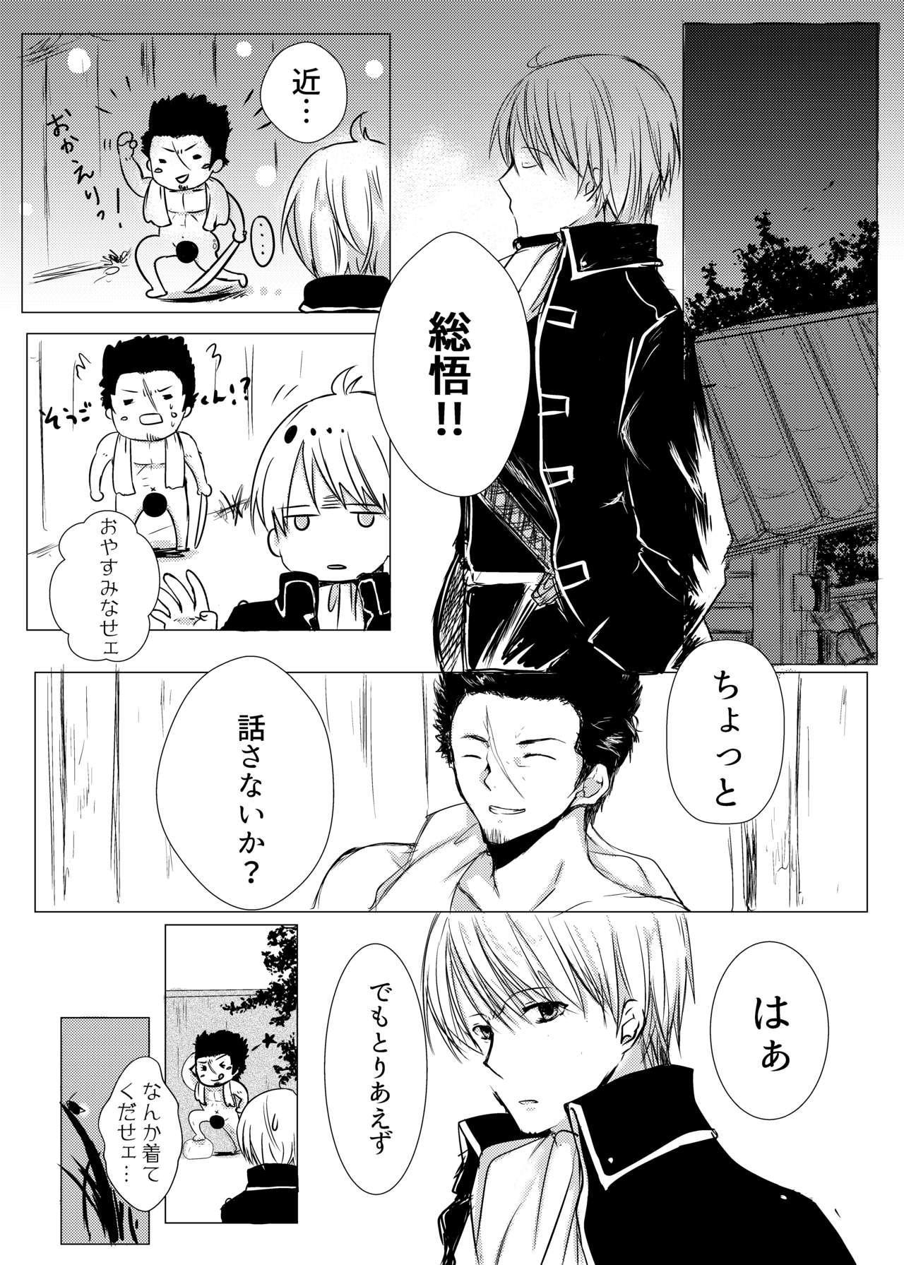 Tsukiattenai Futari. 14