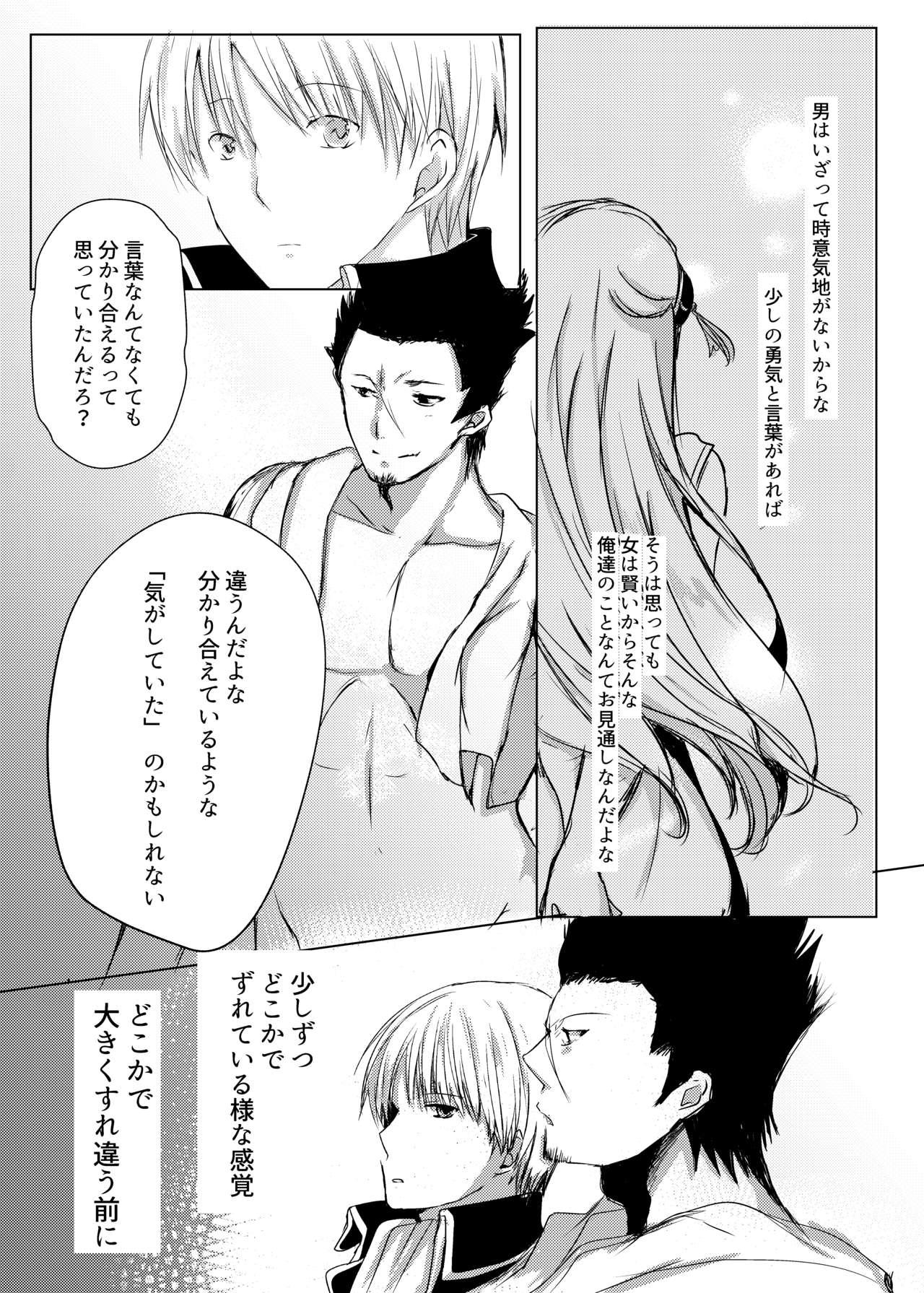 Tsukiattenai Futari. 16