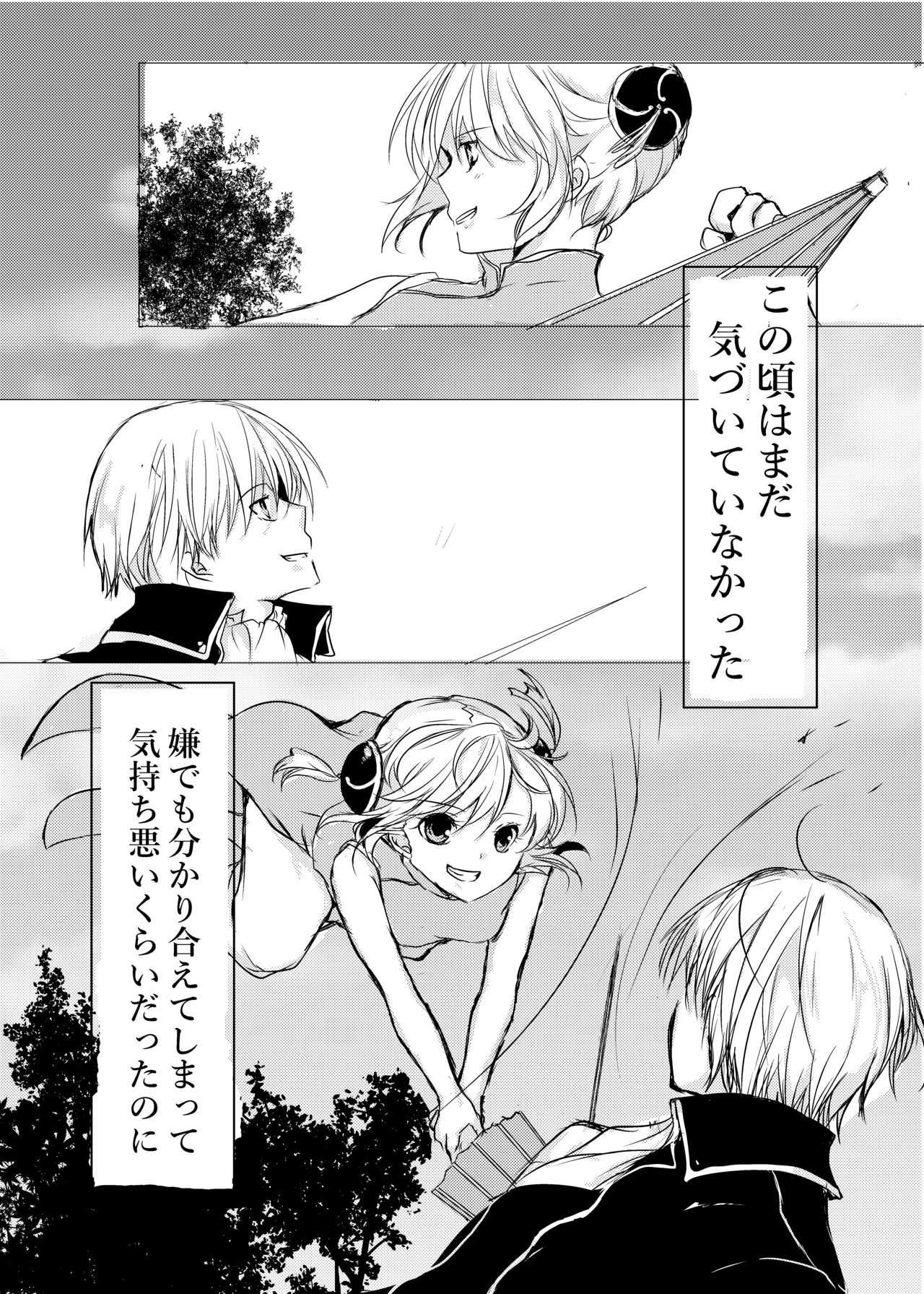 Tsukiattenai Futari. 1