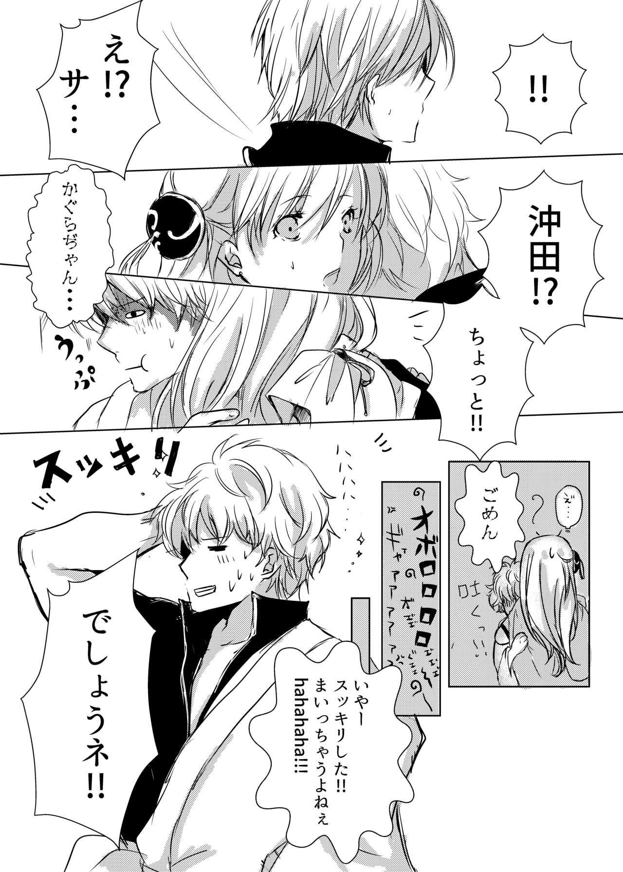 Tsukiattenai Futari. 21