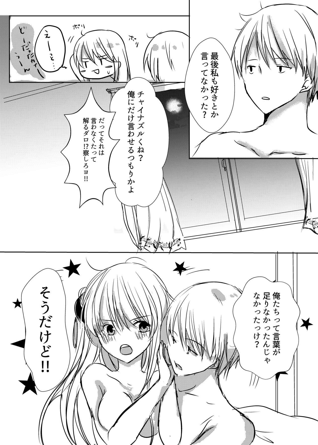 Tsukiattenai Futari. 41