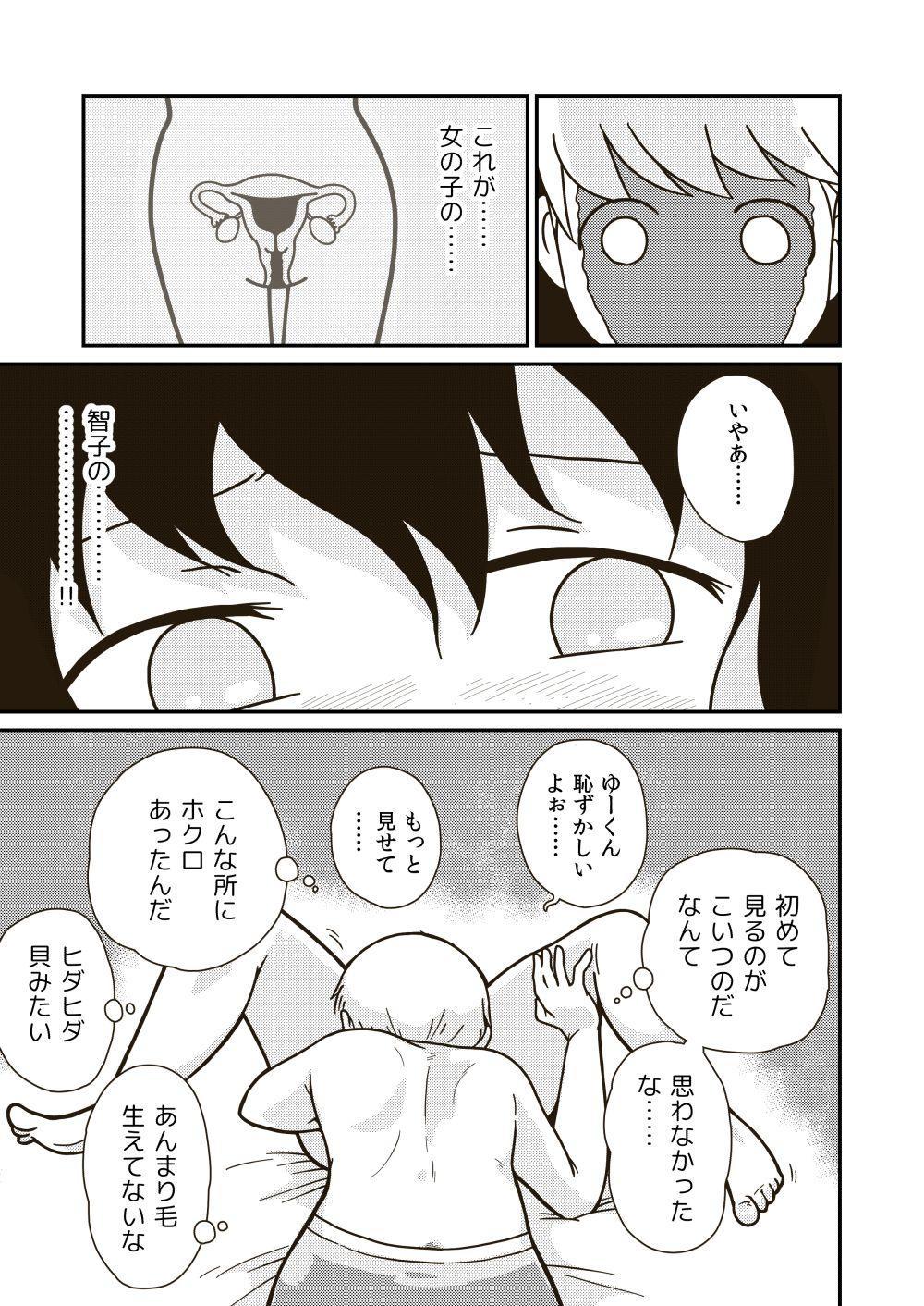 Futari no Hajimete 10