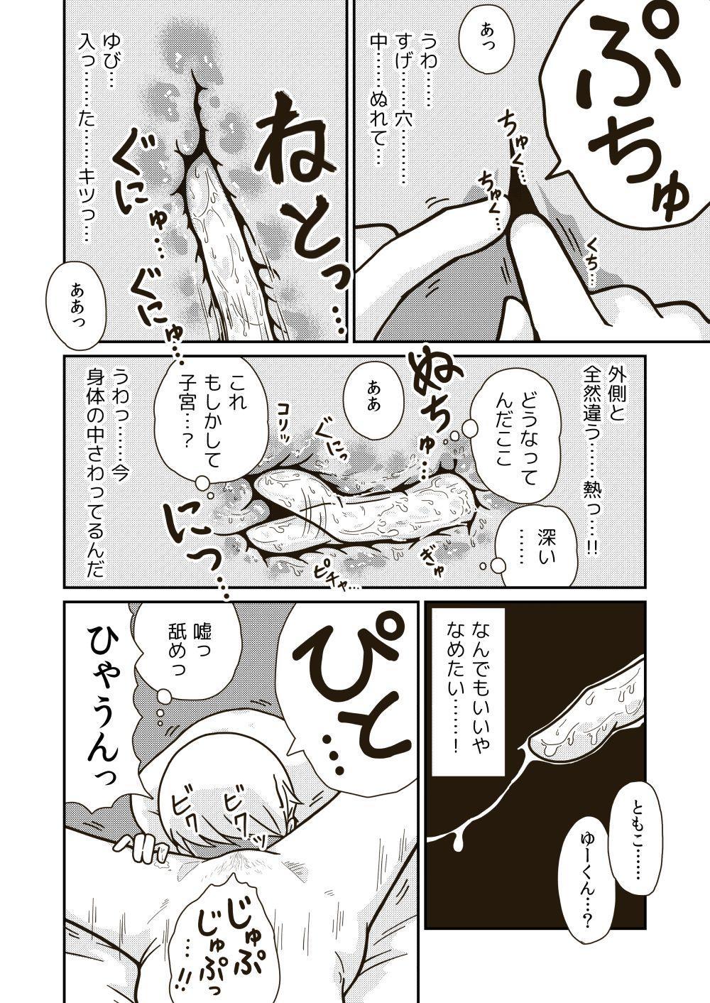 Futari no Hajimete 11