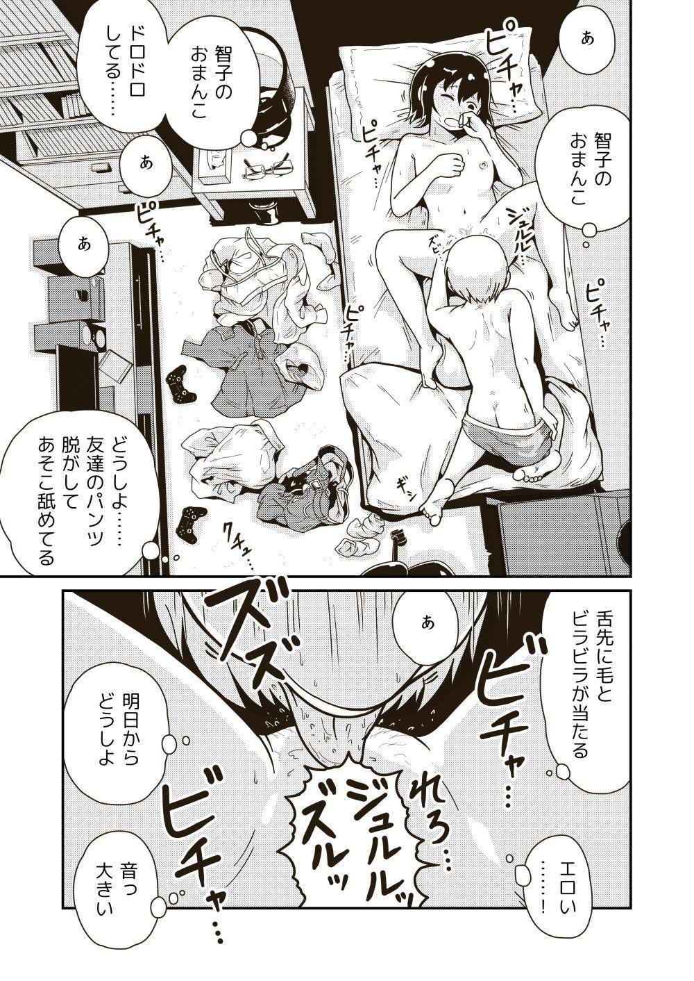 Futari no Hajimete 12