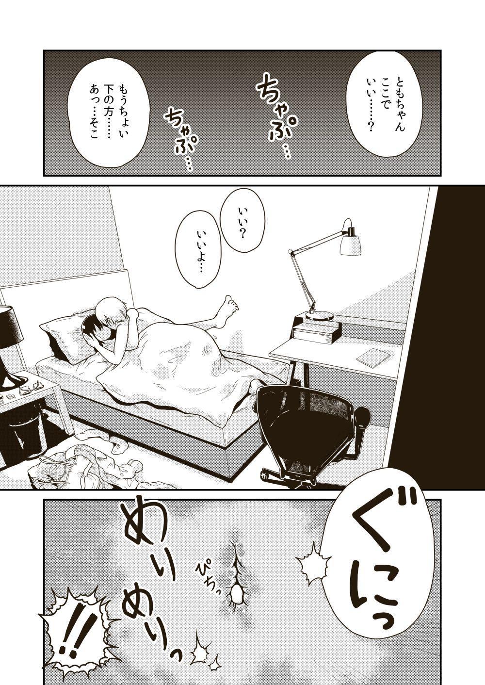 Futari no Hajimete 15