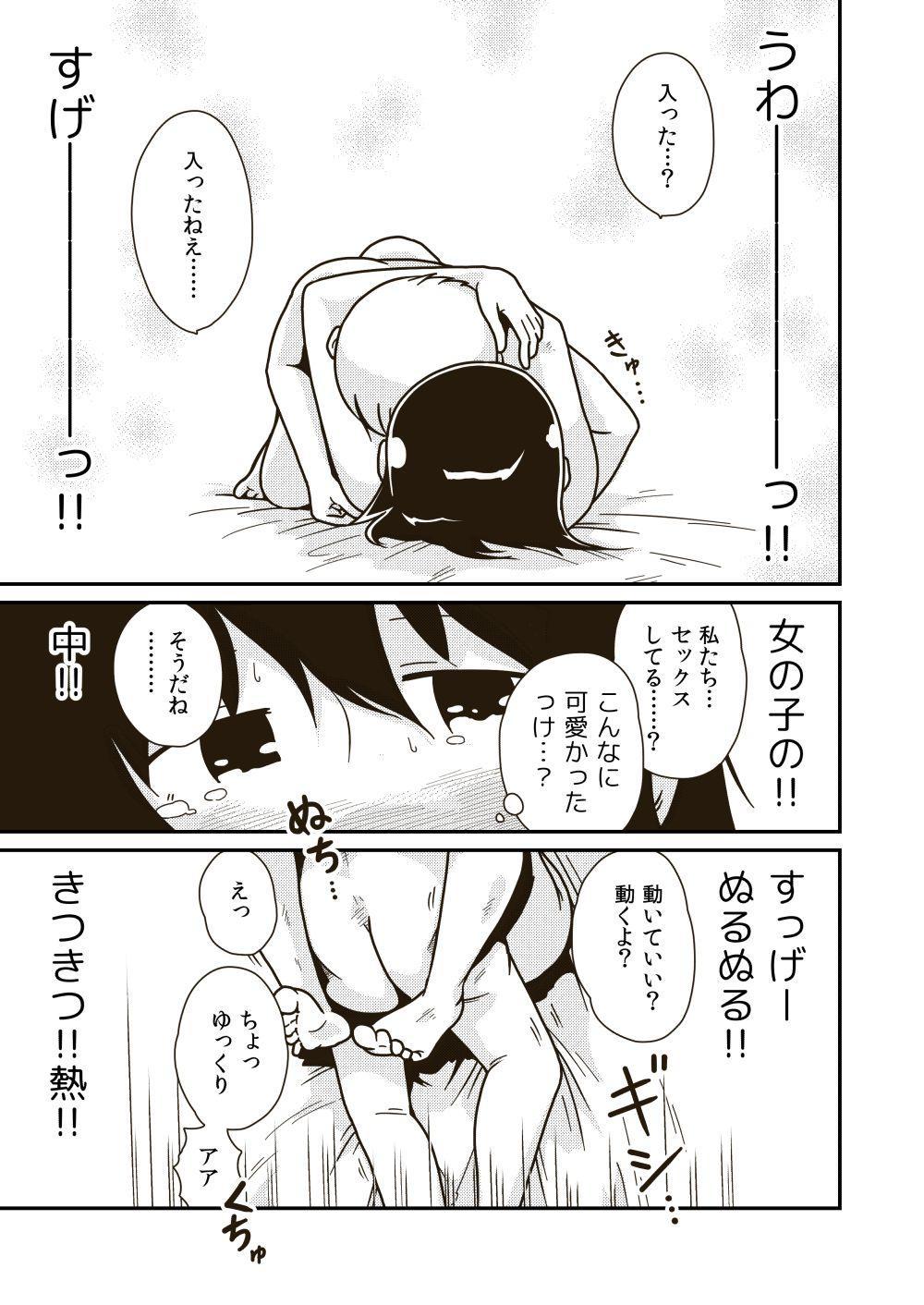 Futari no Hajimete 18