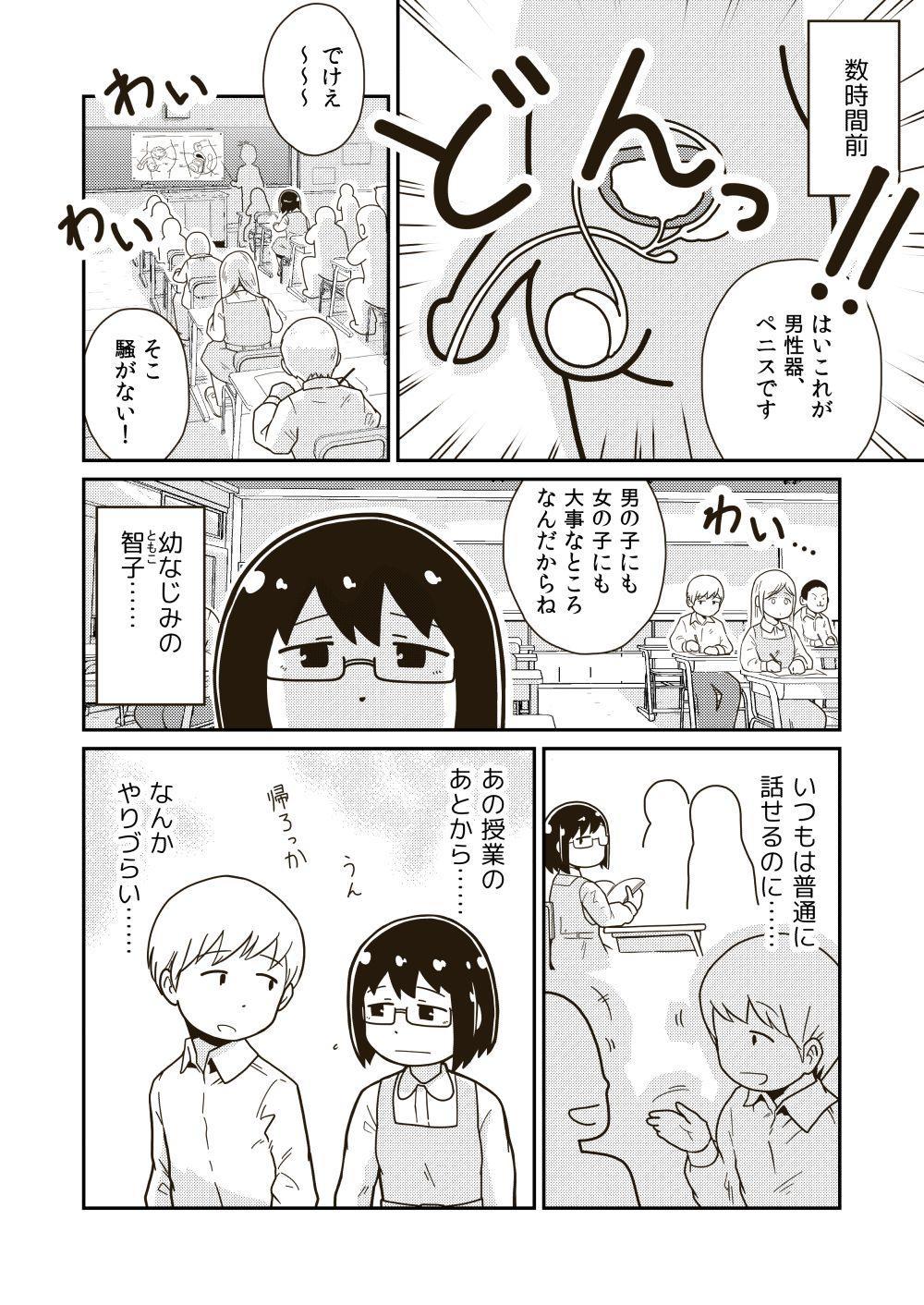 Futari no Hajimete 1