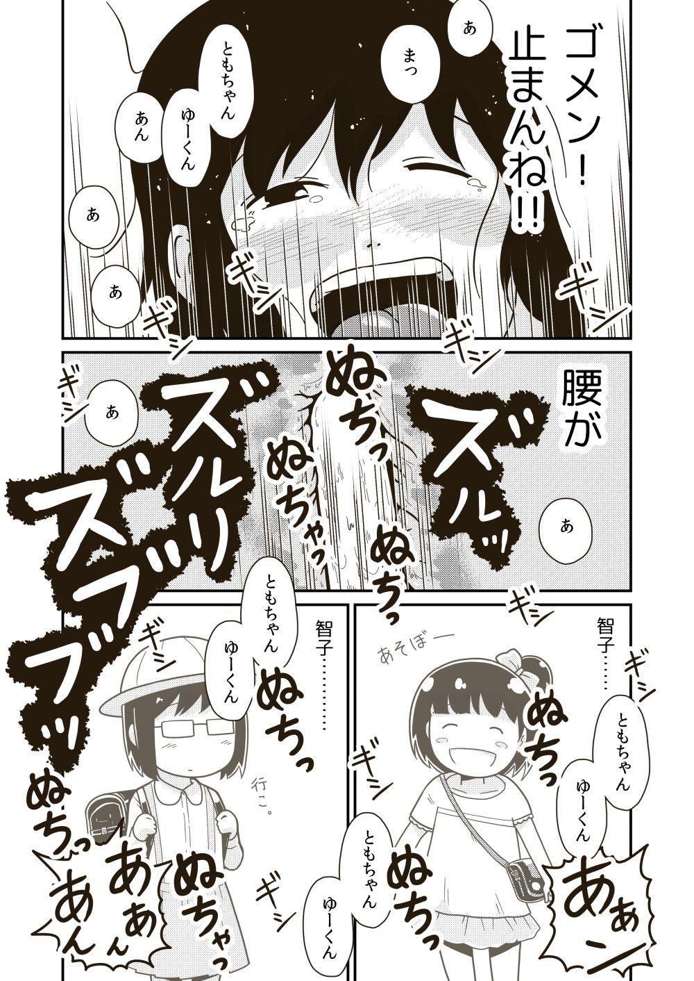 Futari no Hajimete 19