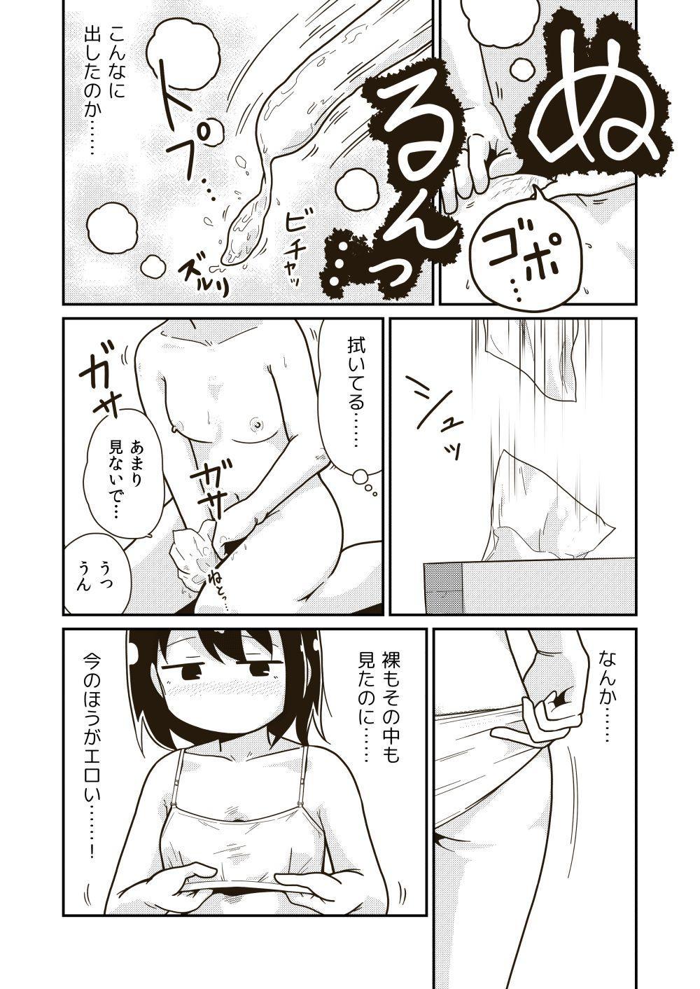 Futari no Hajimete 21