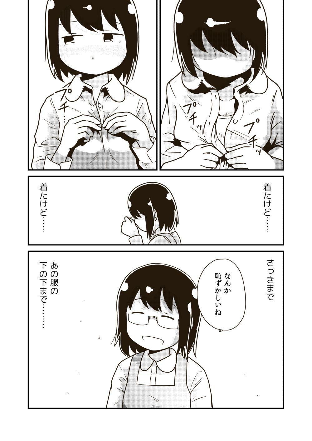 Futari no Hajimete 22