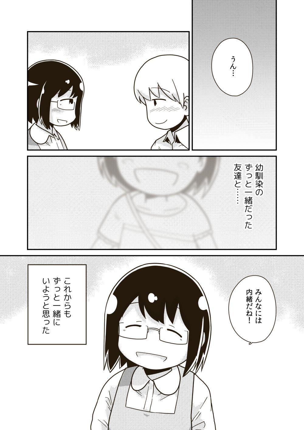 Futari no Hajimete 23