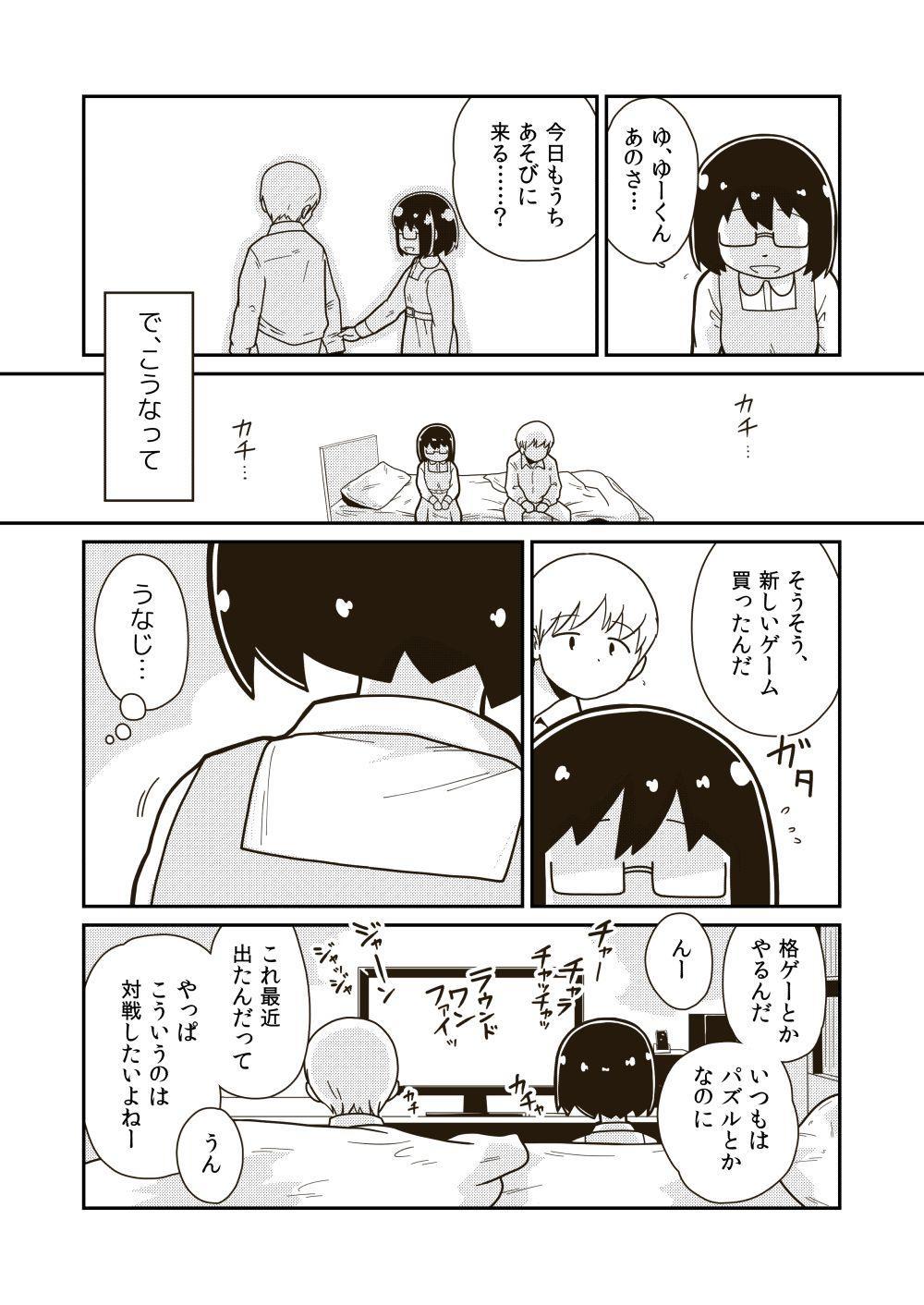Futari no Hajimete 2