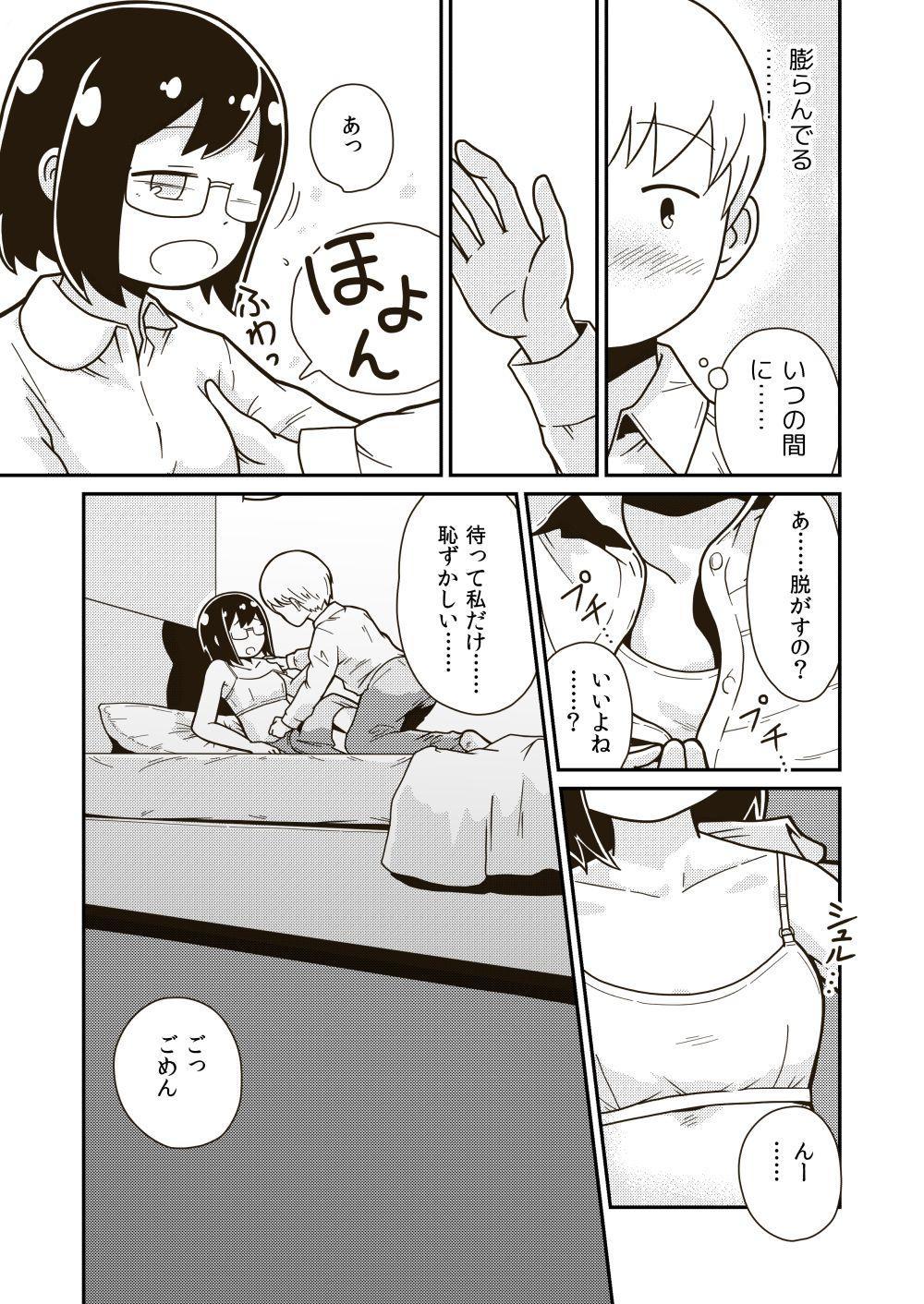Futari no Hajimete 6