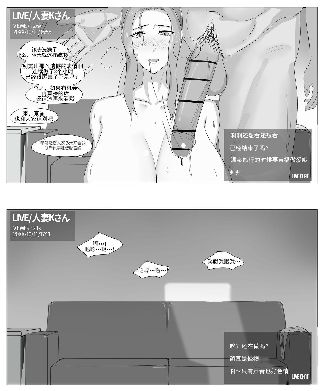 Kyouka-san no Chikai 11