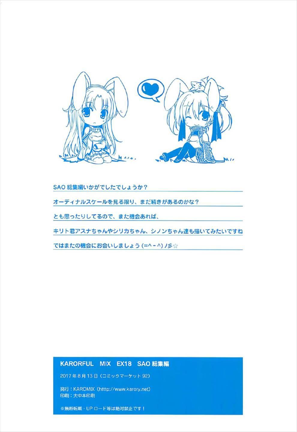 KARORFULMIX EX18 SAO Soushuuhen 81