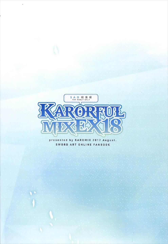 KARORFULMIX EX18 SAO Soushuuhen 82