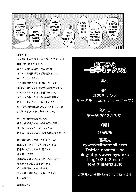 [T.cop (Natsuki Kiyohito)] Jimiko to Ichinichijuu Sex 3 -Hajimete no Love Hotel- | Day Long Sex With A Plain Looking Girl 3 [English] [Desudesu, Hentairules] [Digital] 28