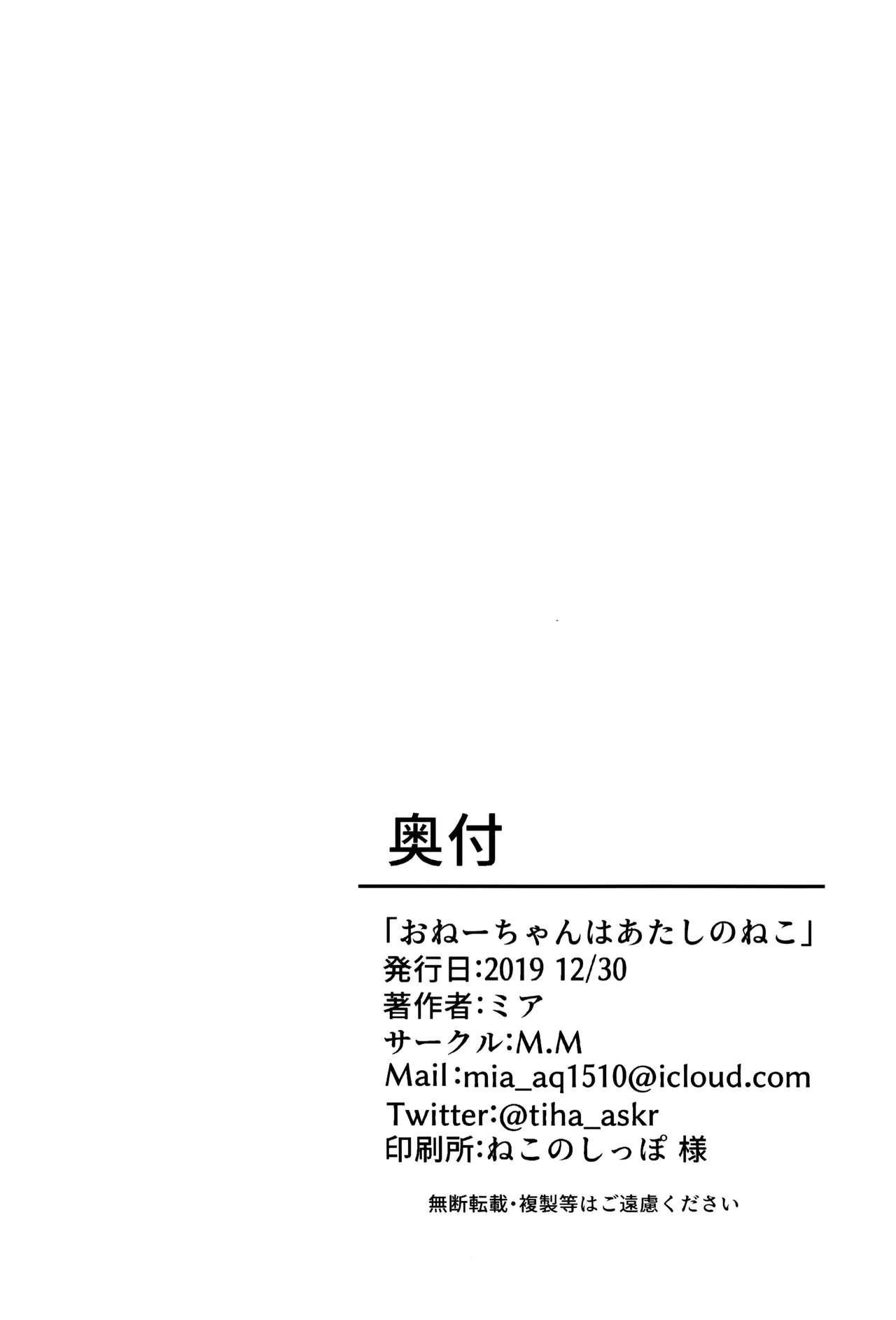 Onee-chan wa Atashi no Neko 23