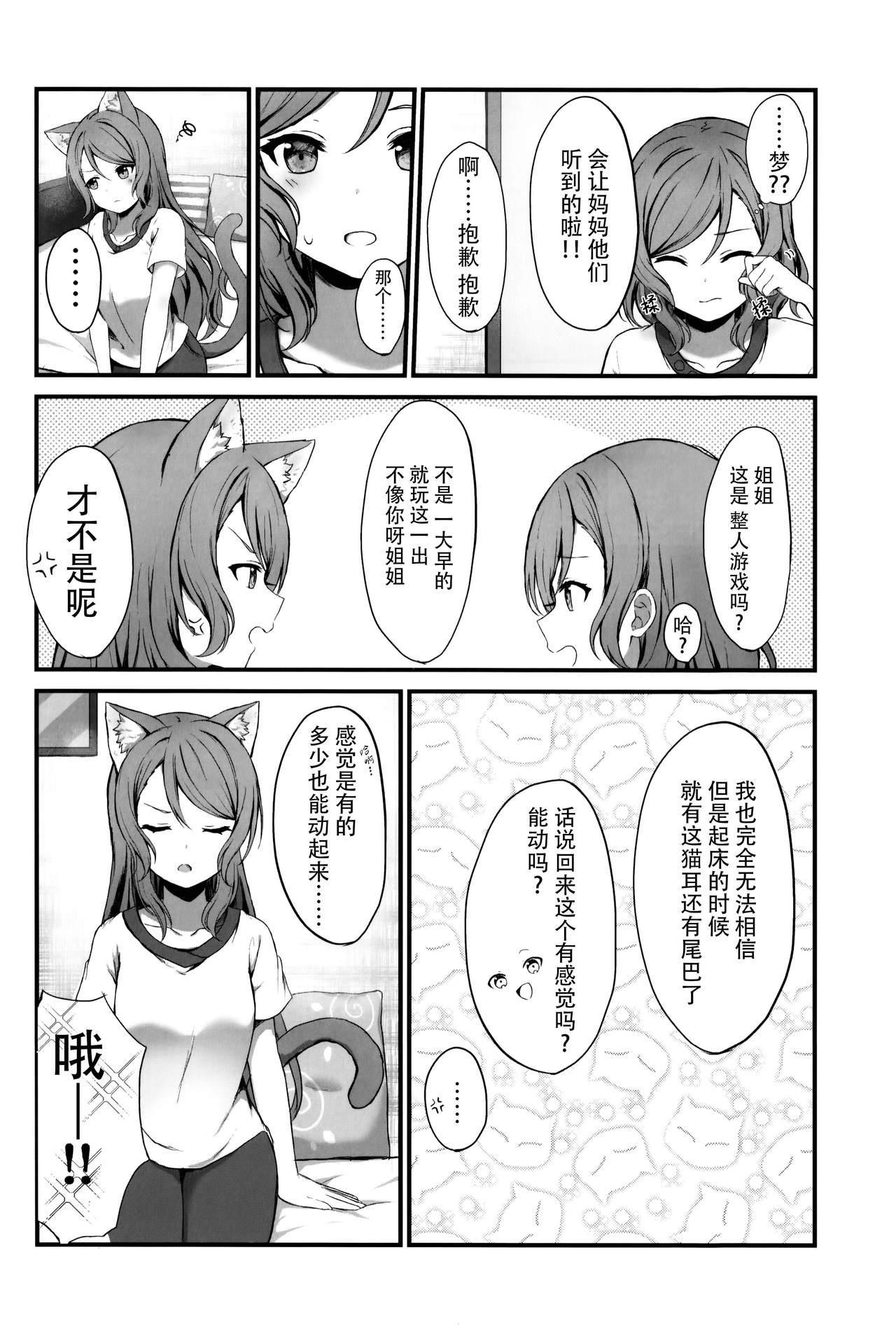 Onee-chan wa Atashi no Neko 5