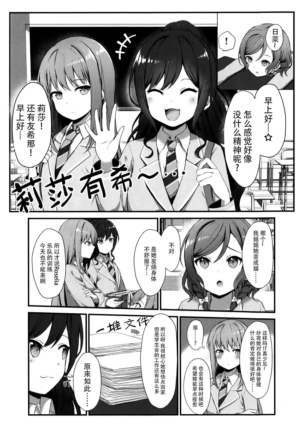 Onee-chan wa Atashi no Neko 8