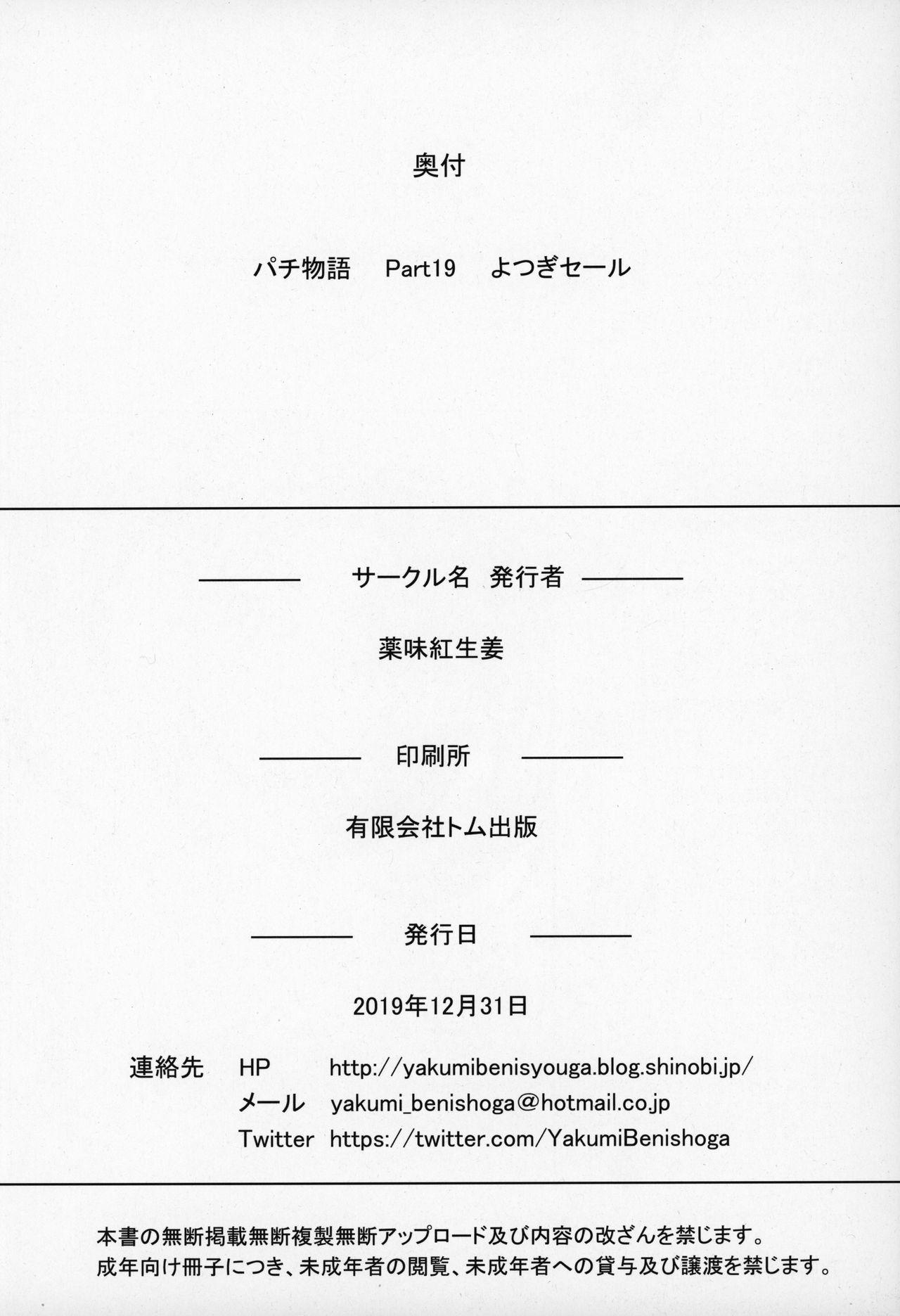 Pachimonogatari Part 19: Yotsugi Sale 25